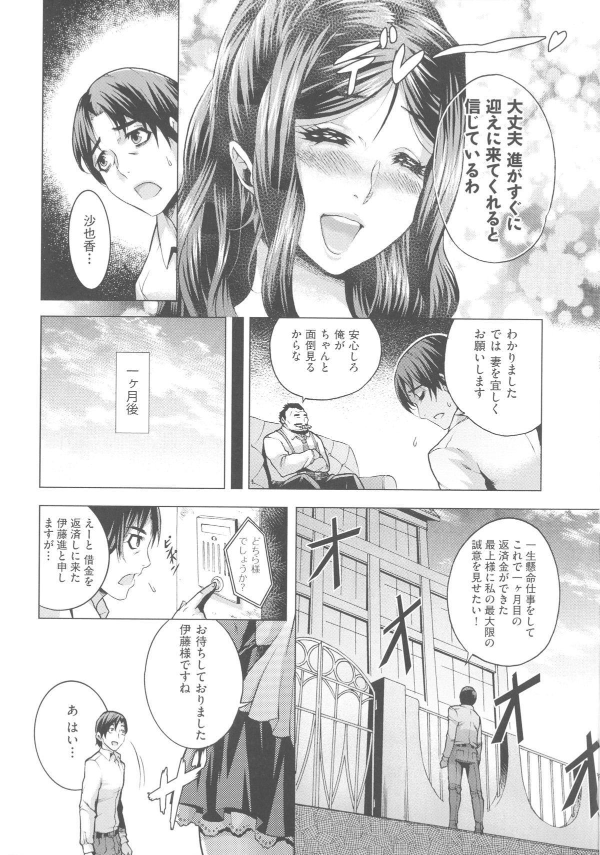 Chijou no Kiwami - Extremity of the blind love 32