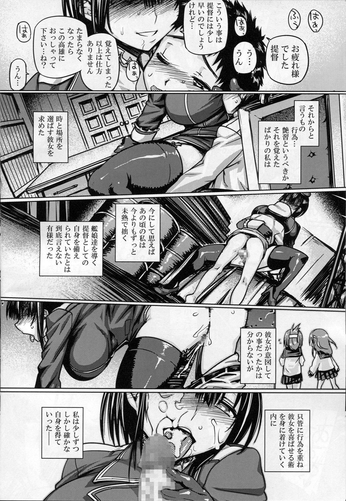 Teitoku Enshuuchou 12
