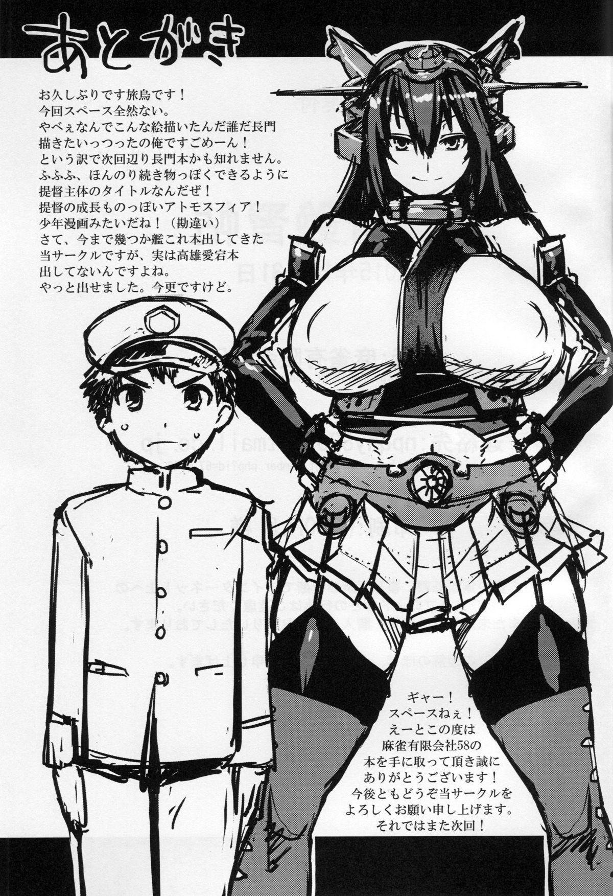 Teitoku Enshuuchou 21