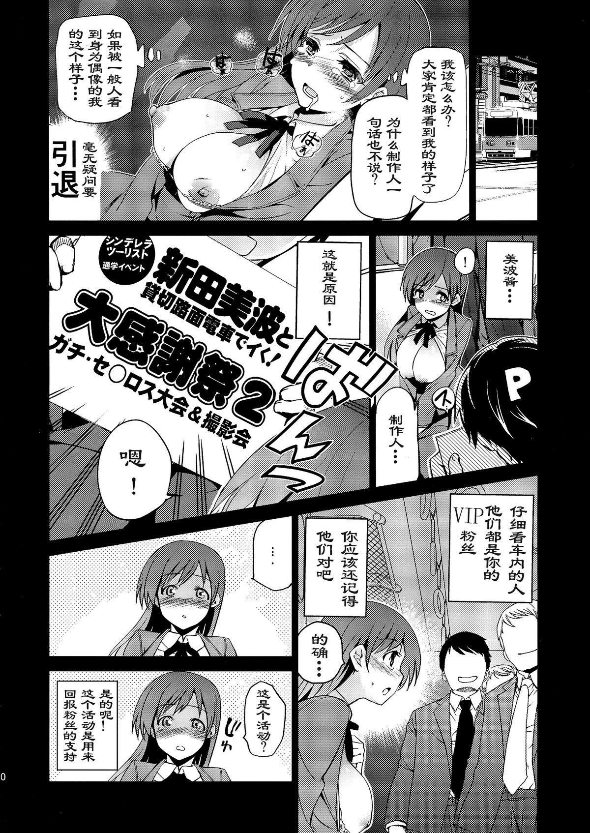 Festa!2 | 新田美波感谢祭2 10