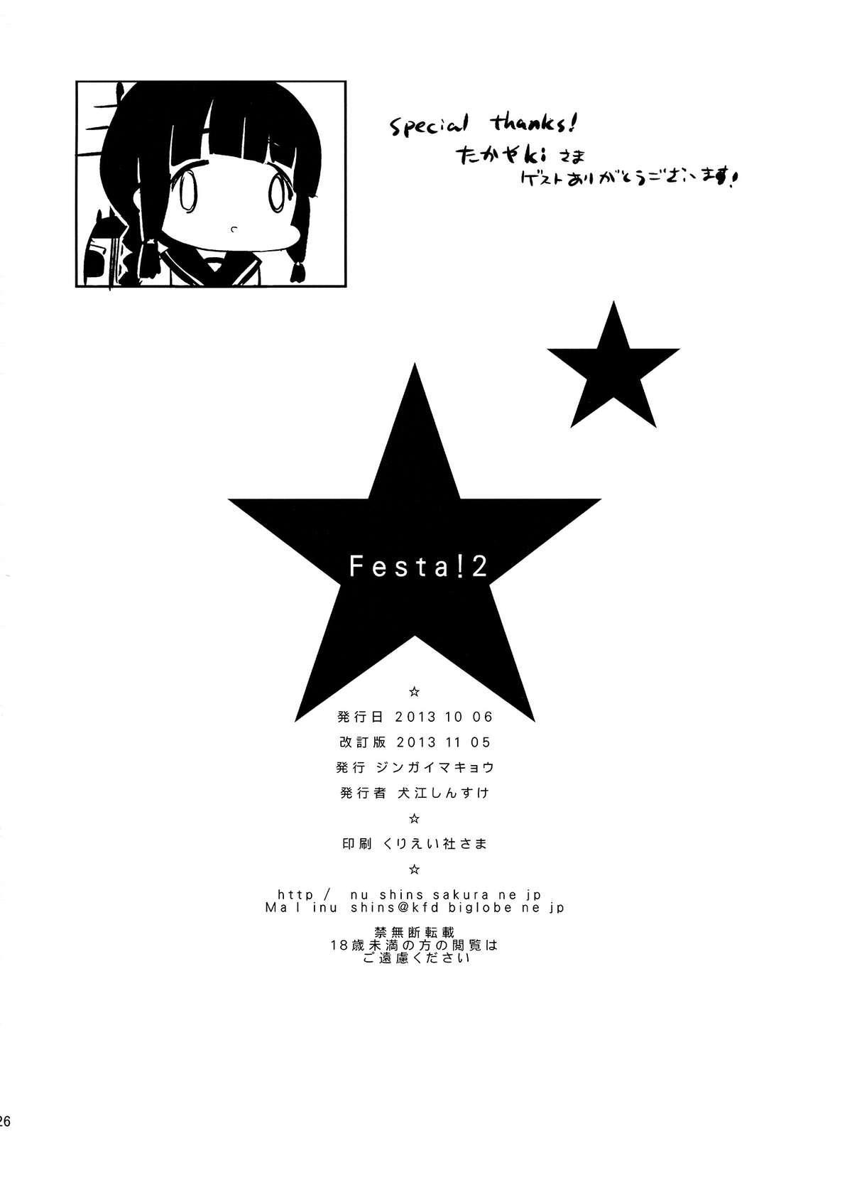 Festa!2 | 新田美波感谢祭2 26