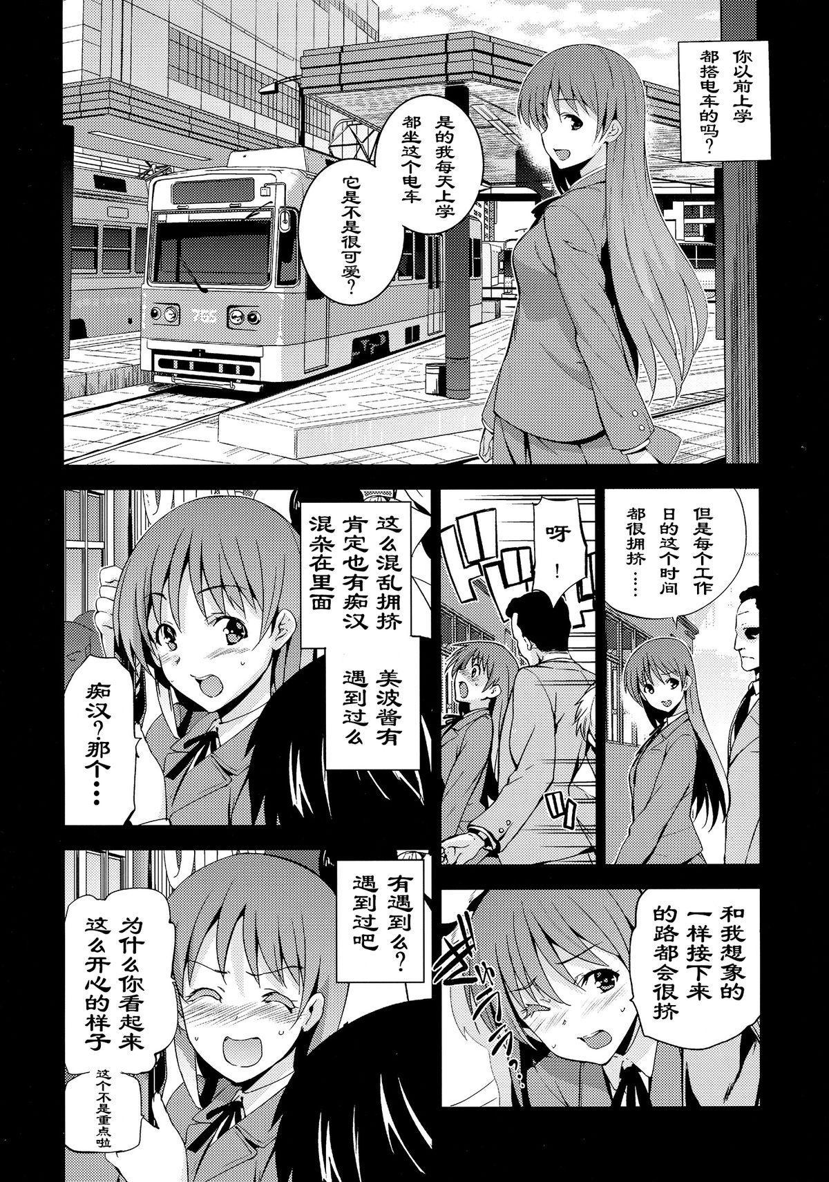 Festa!2 | 新田美波感谢祭2 4