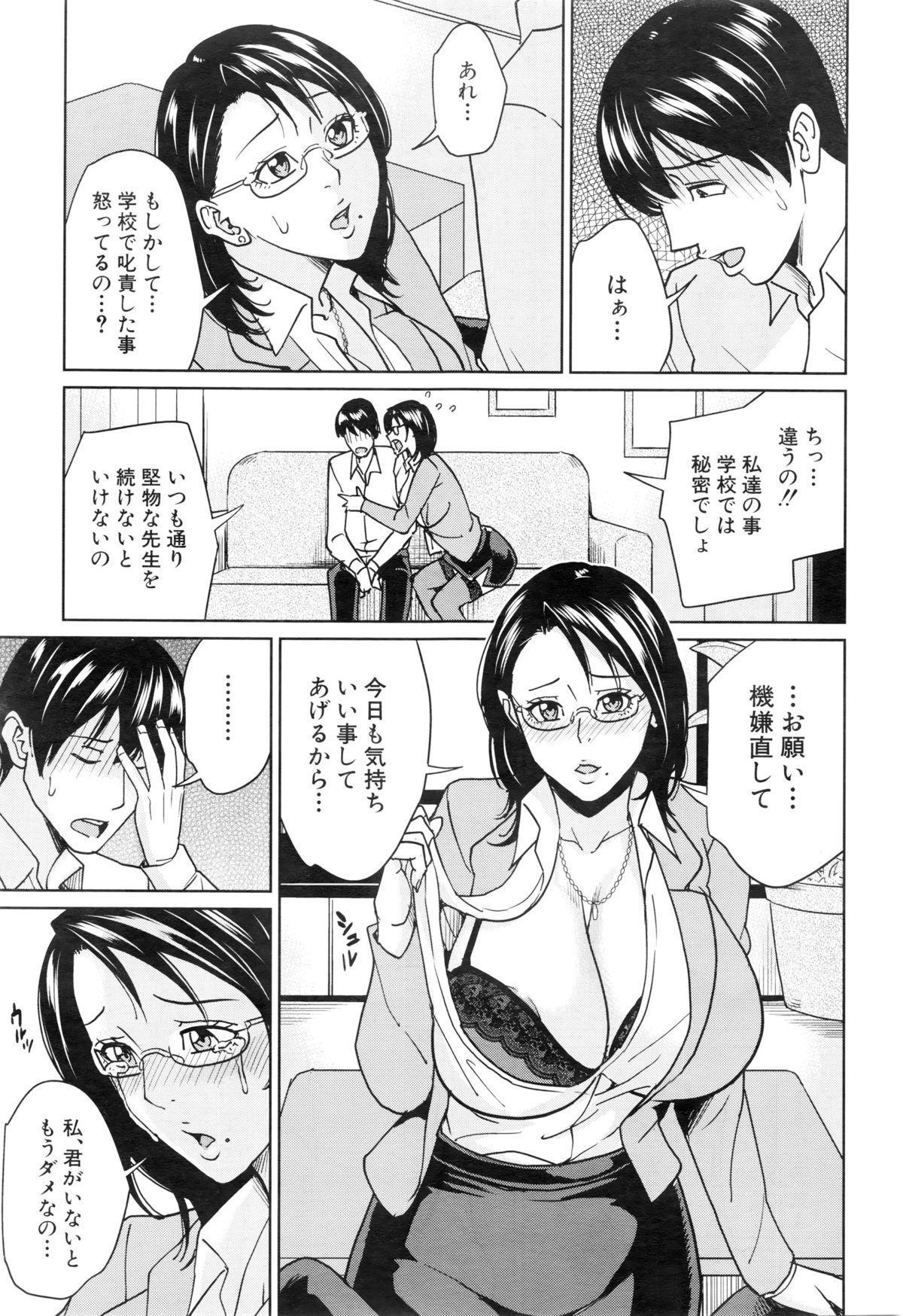 Kyouko Sensei to Boku no Himitsu 100