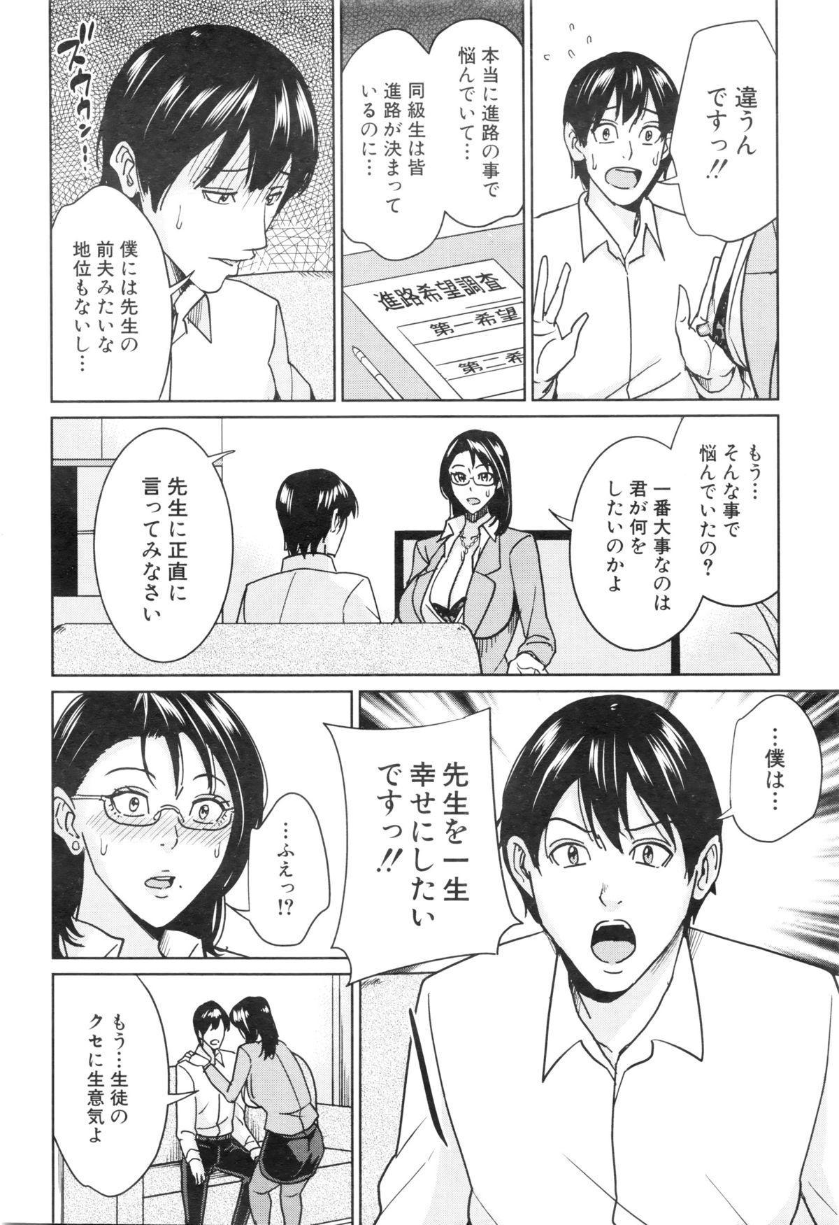 Kyouko Sensei to Boku no Himitsu 101