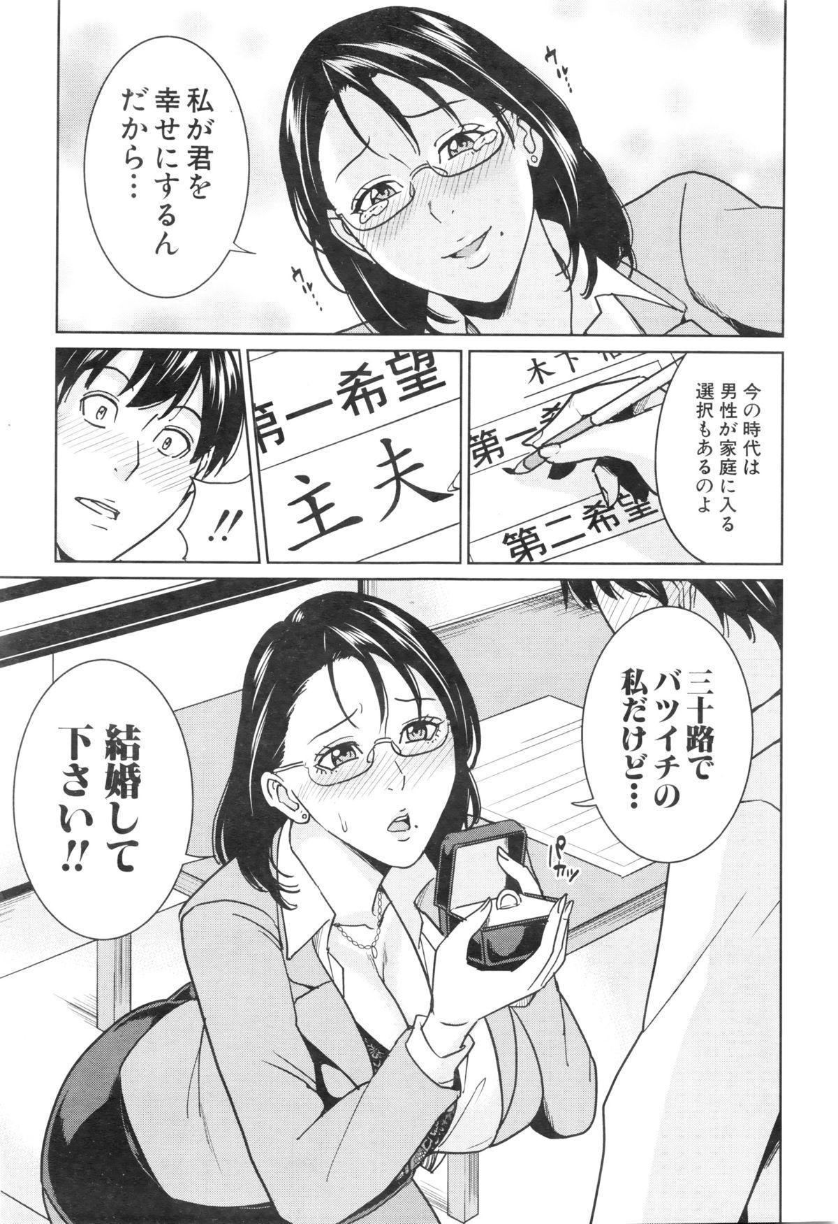 Kyouko Sensei to Boku no Himitsu 102