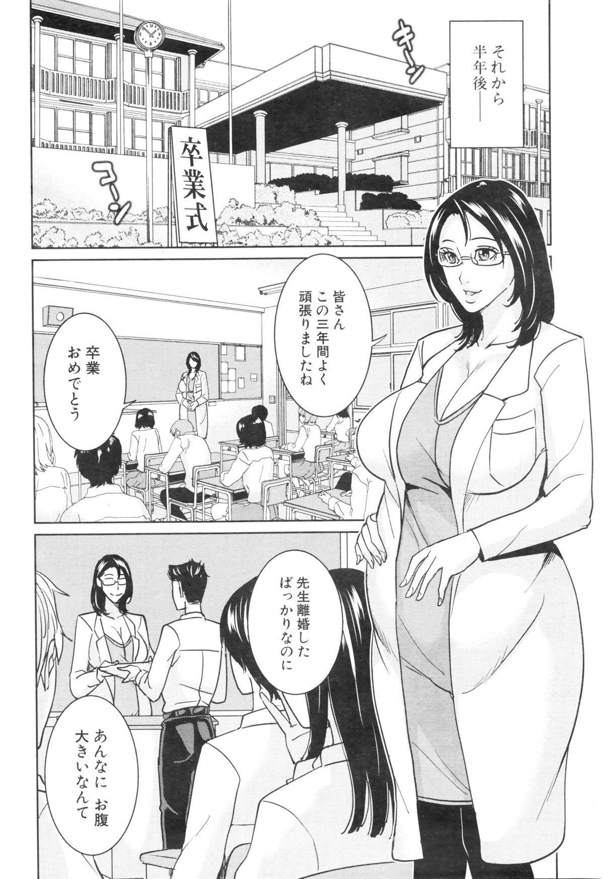 Kyouko Sensei to Boku no Himitsu 117