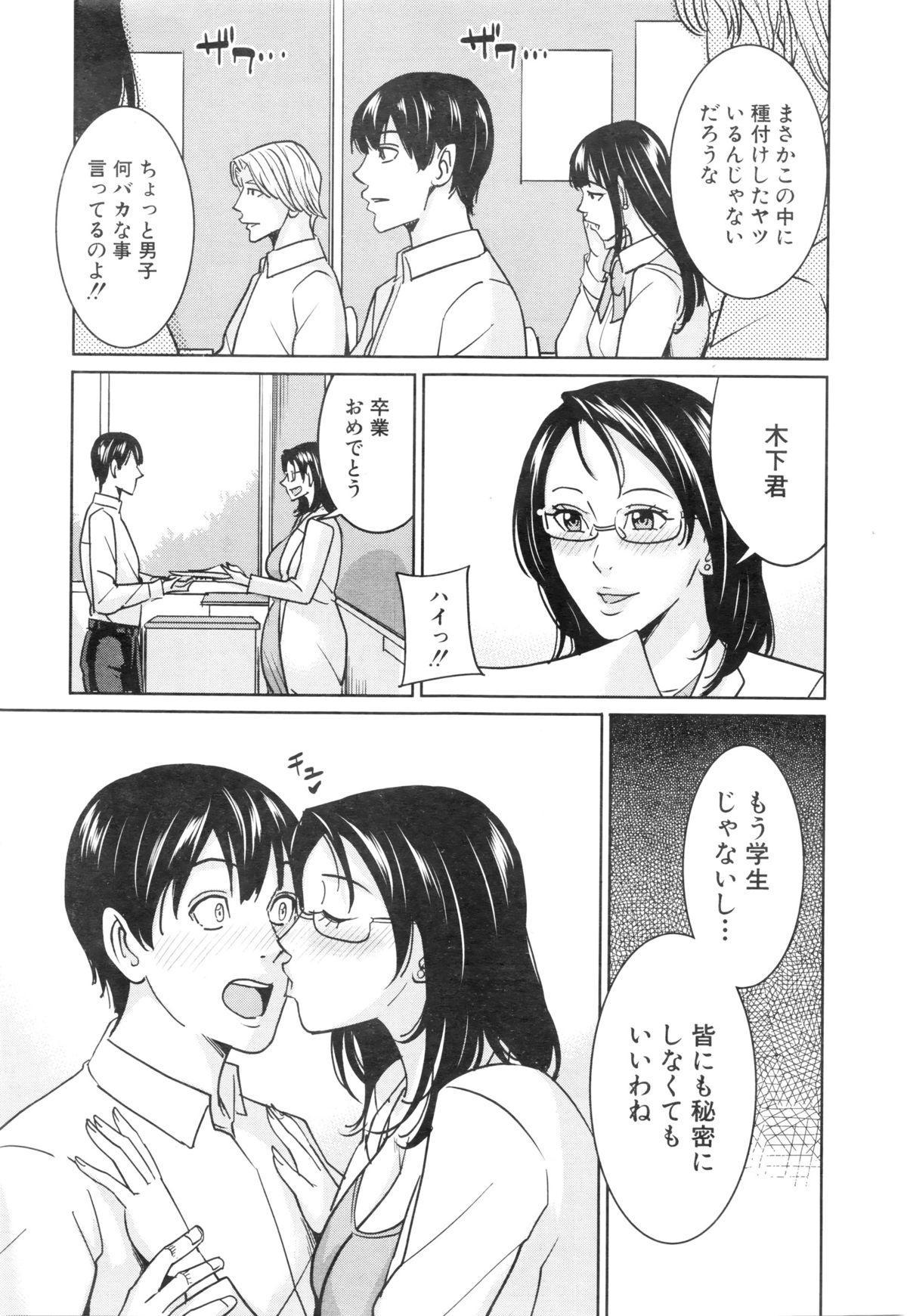 Kyouko Sensei to Boku no Himitsu 118