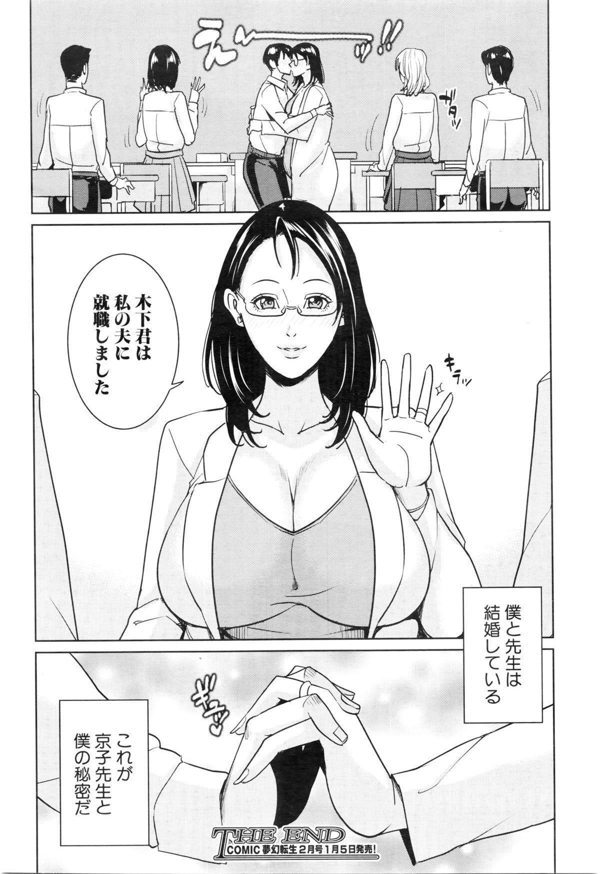 Kyouko Sensei to Boku no Himitsu 119
