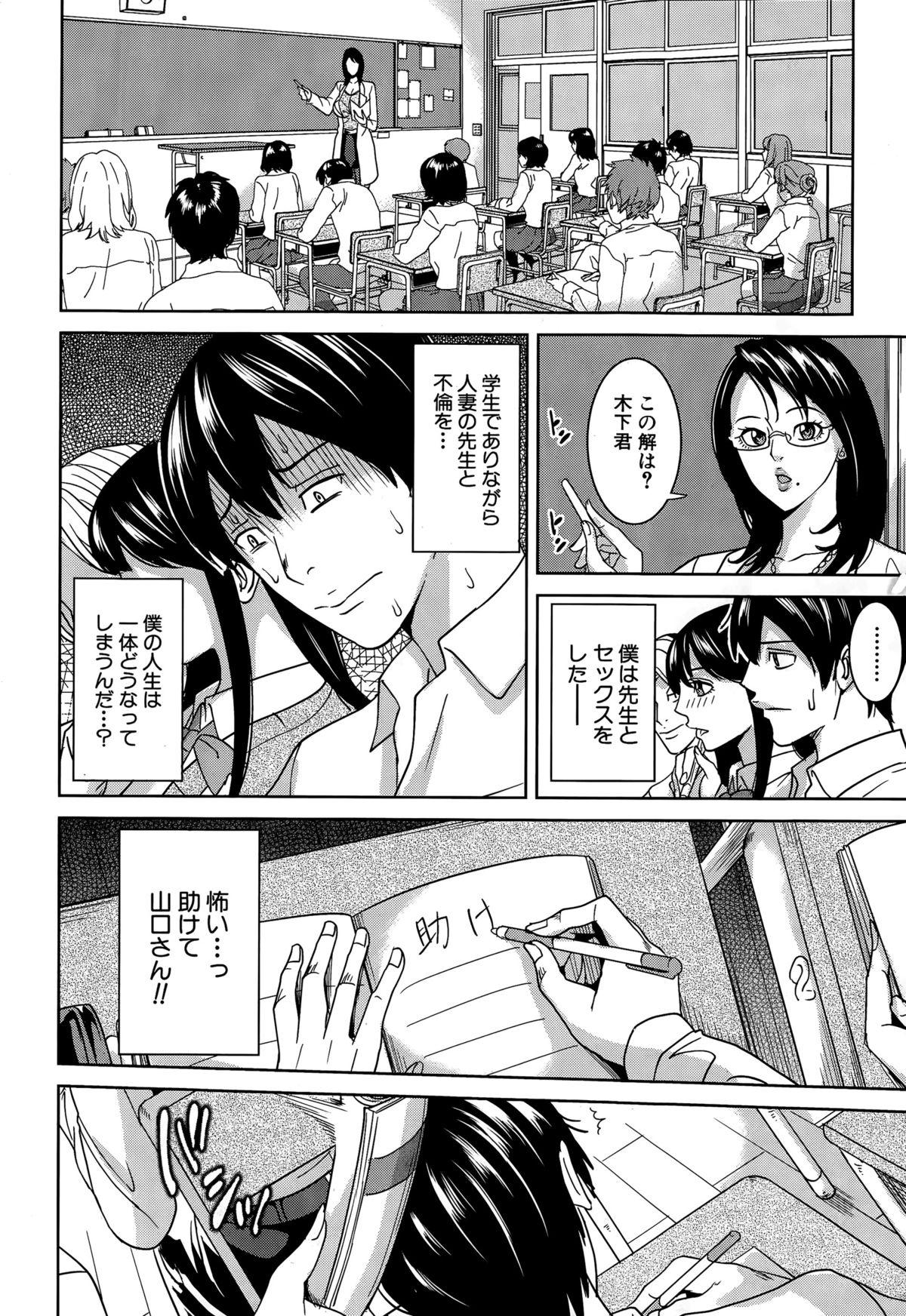 Kyouko Sensei to Boku no Himitsu 21