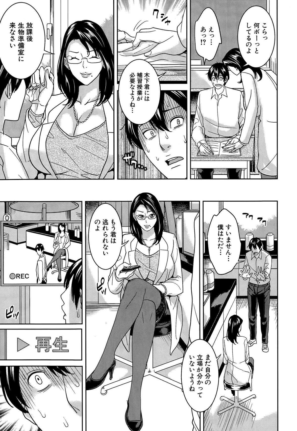 Kyouko Sensei to Boku no Himitsu 22