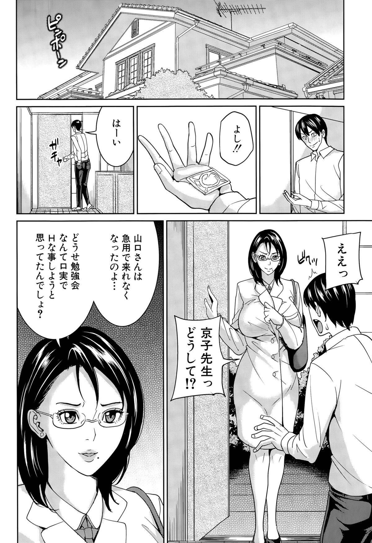 Kyouko Sensei to Boku no Himitsu 37