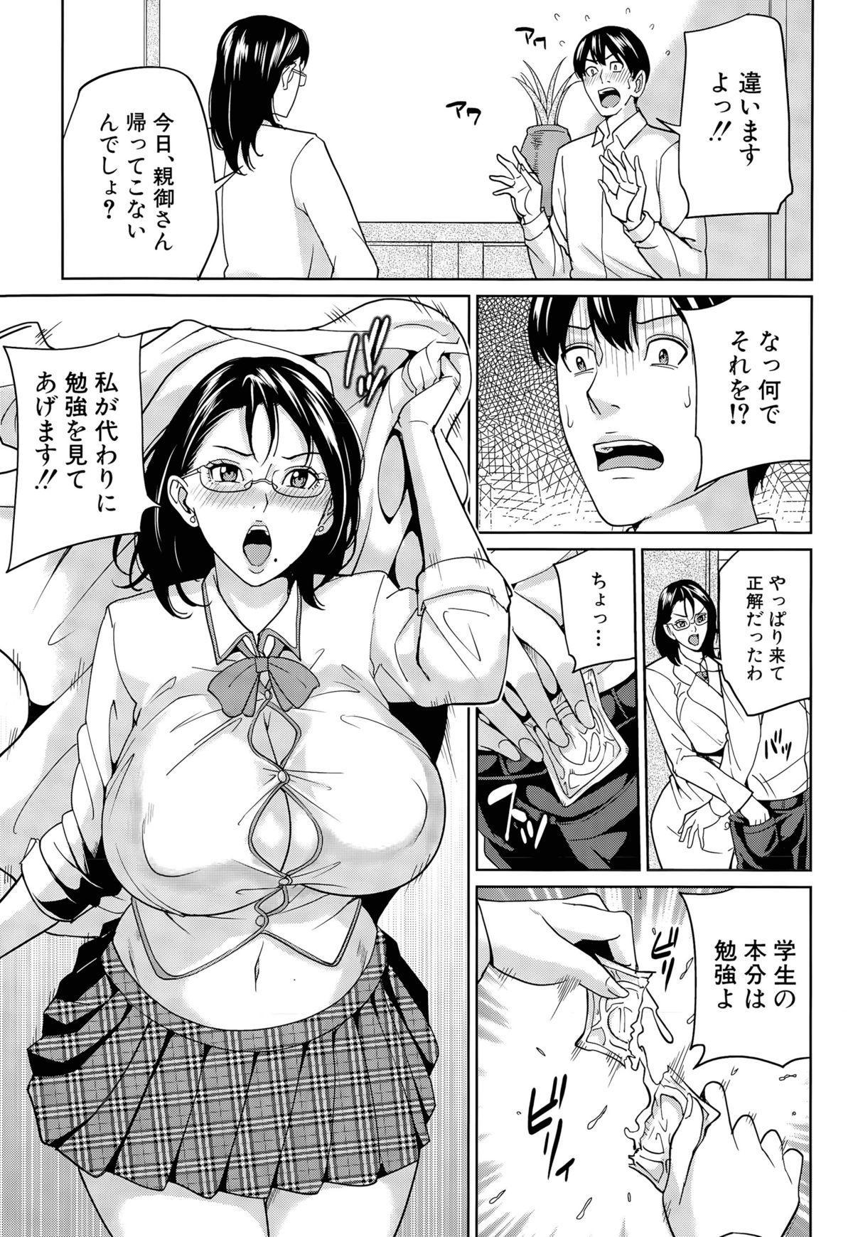 Kyouko Sensei to Boku no Himitsu 38