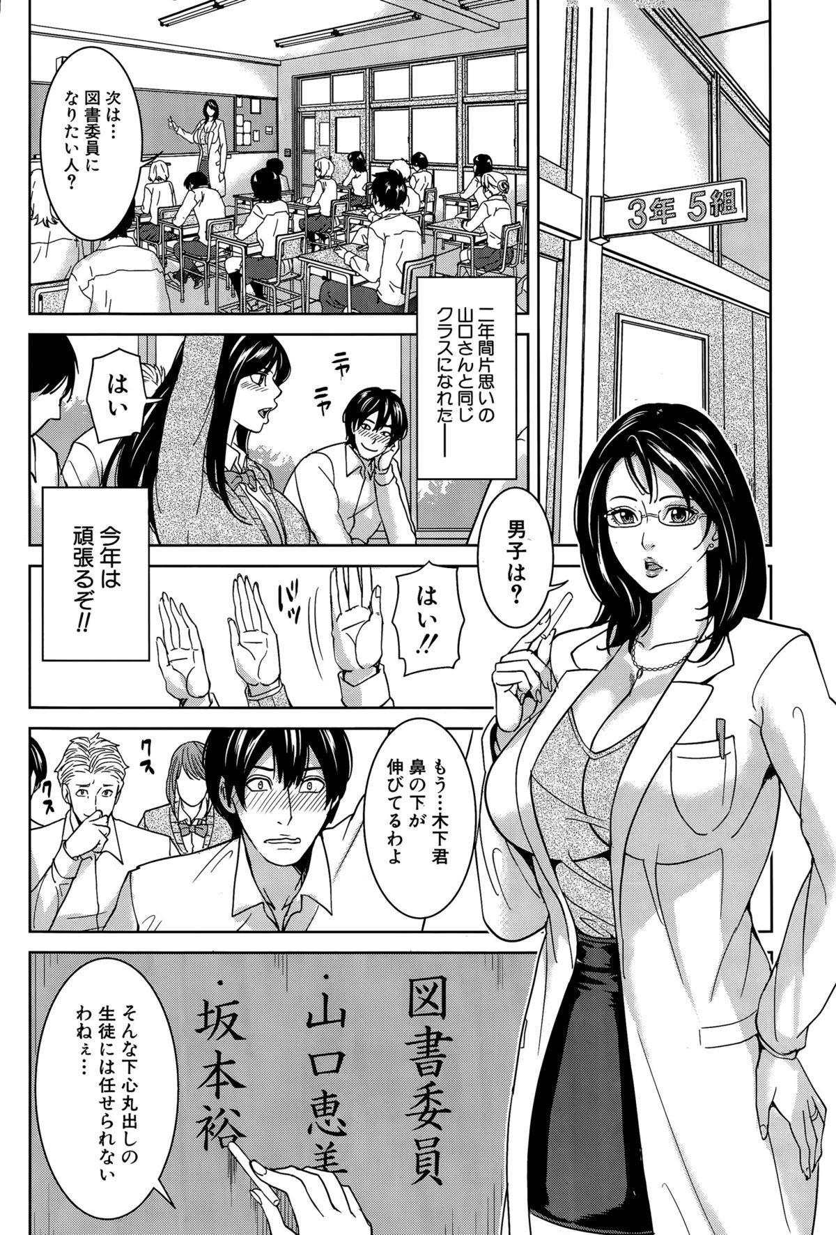 Kyouko Sensei to Boku no Himitsu 5
