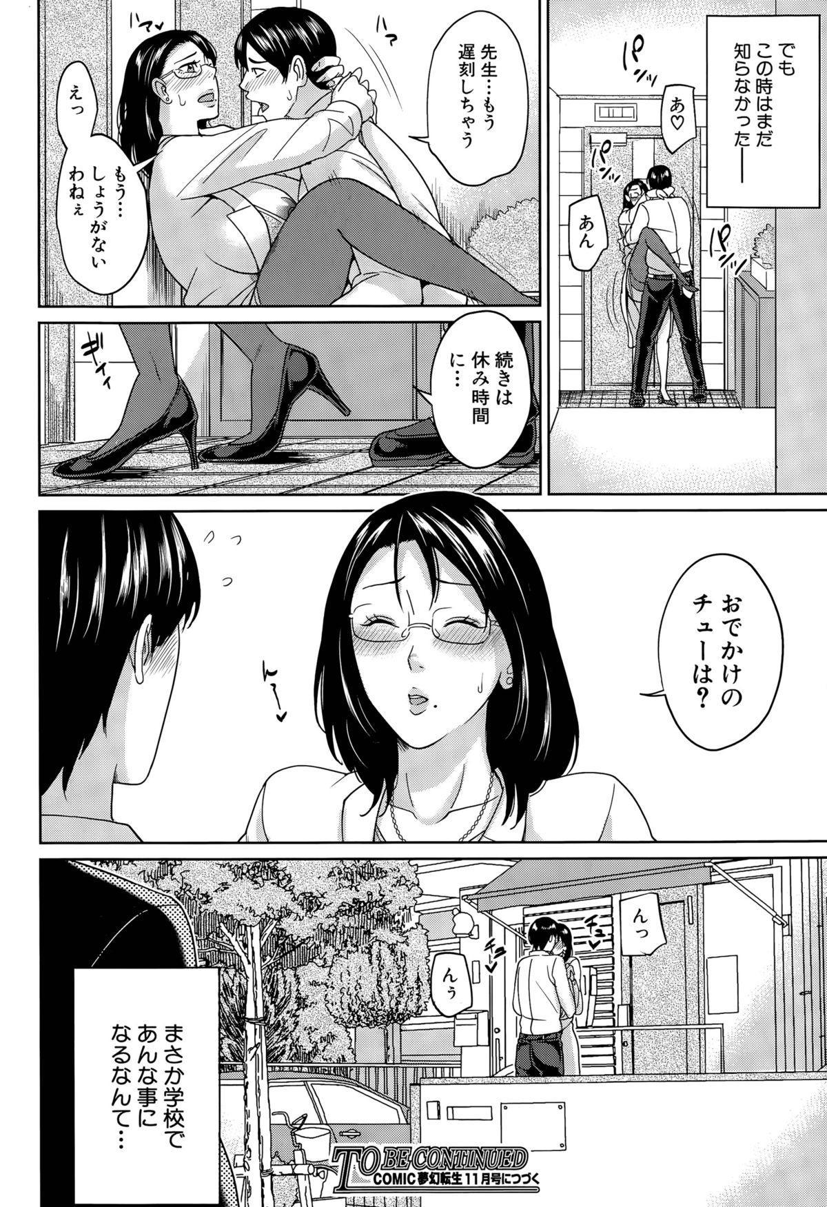 Kyouko Sensei to Boku no Himitsu 59
