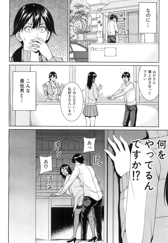 Kyouko Sensei to Boku no Himitsu 61