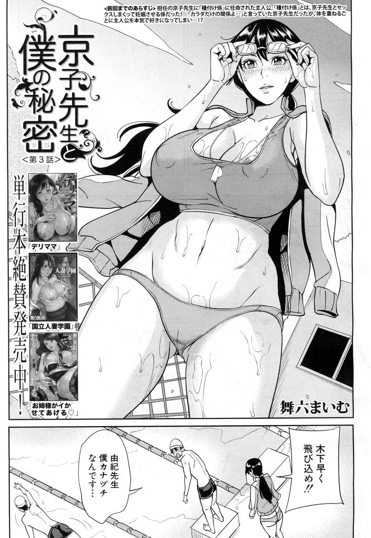 Kyouko Sensei to Boku no Himitsu 62