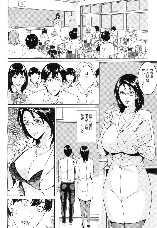 Kyouko Sensei to Boku no Himitsu 73