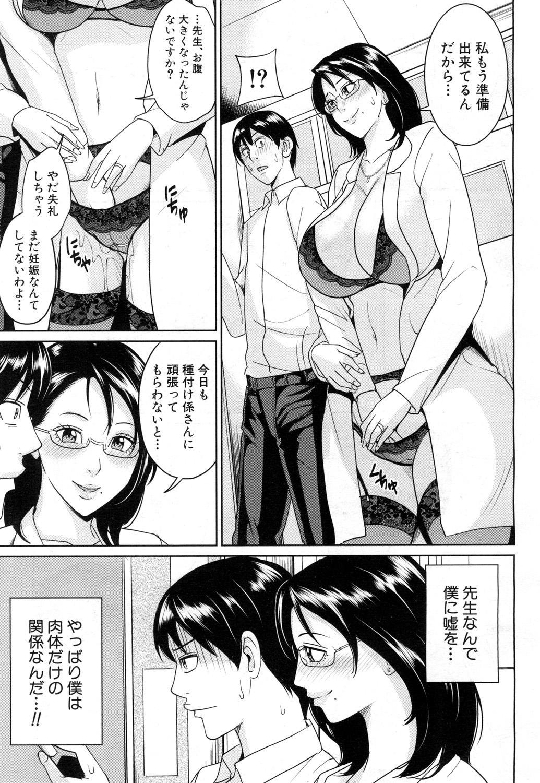 Kyouko Sensei to Boku no Himitsu 74