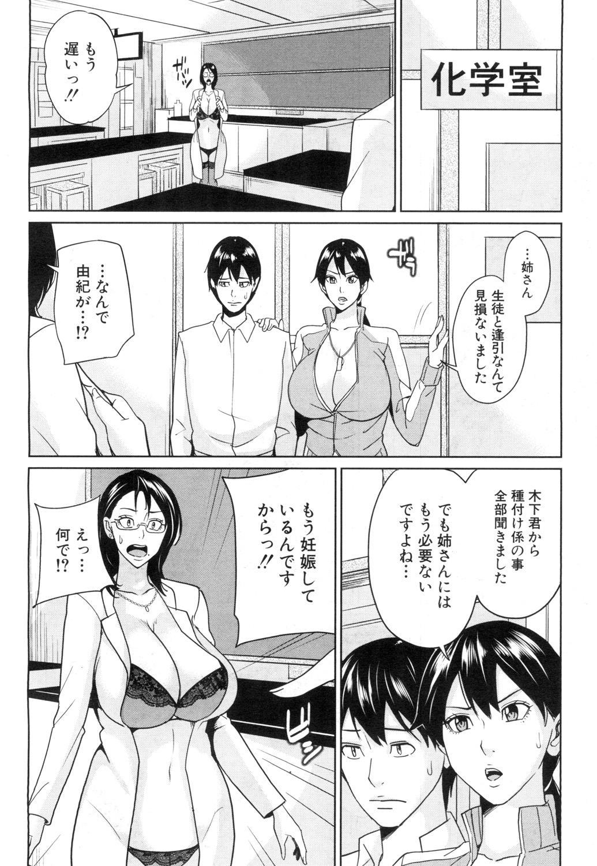 Kyouko Sensei to Boku no Himitsu 75