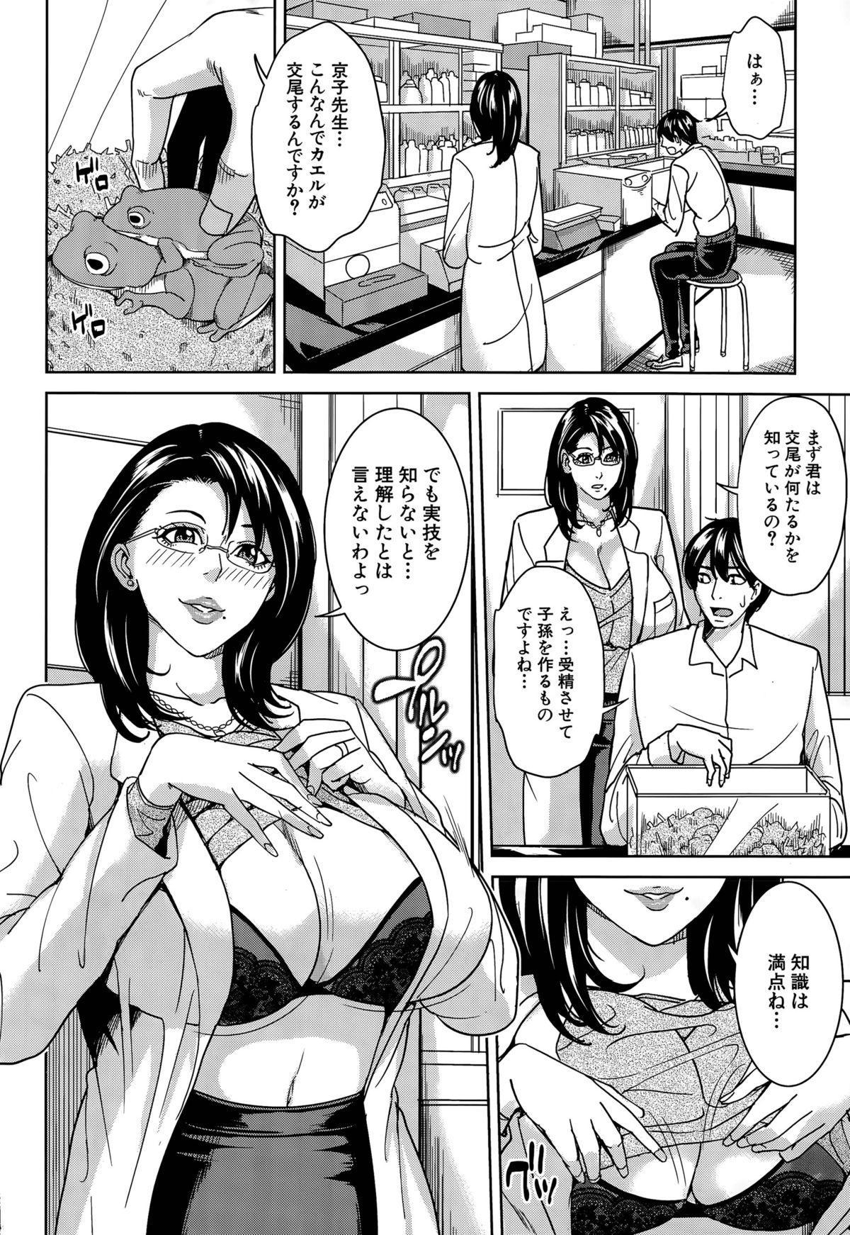Kyouko Sensei to Boku no Himitsu 7