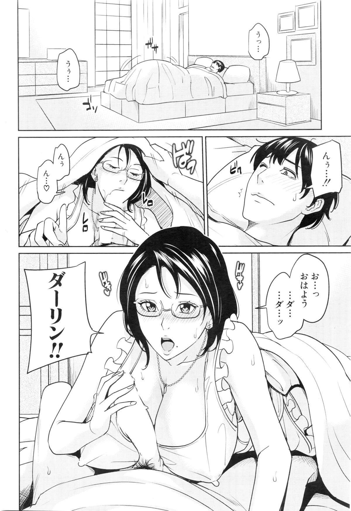 Kyouko Sensei to Boku no Himitsu 91