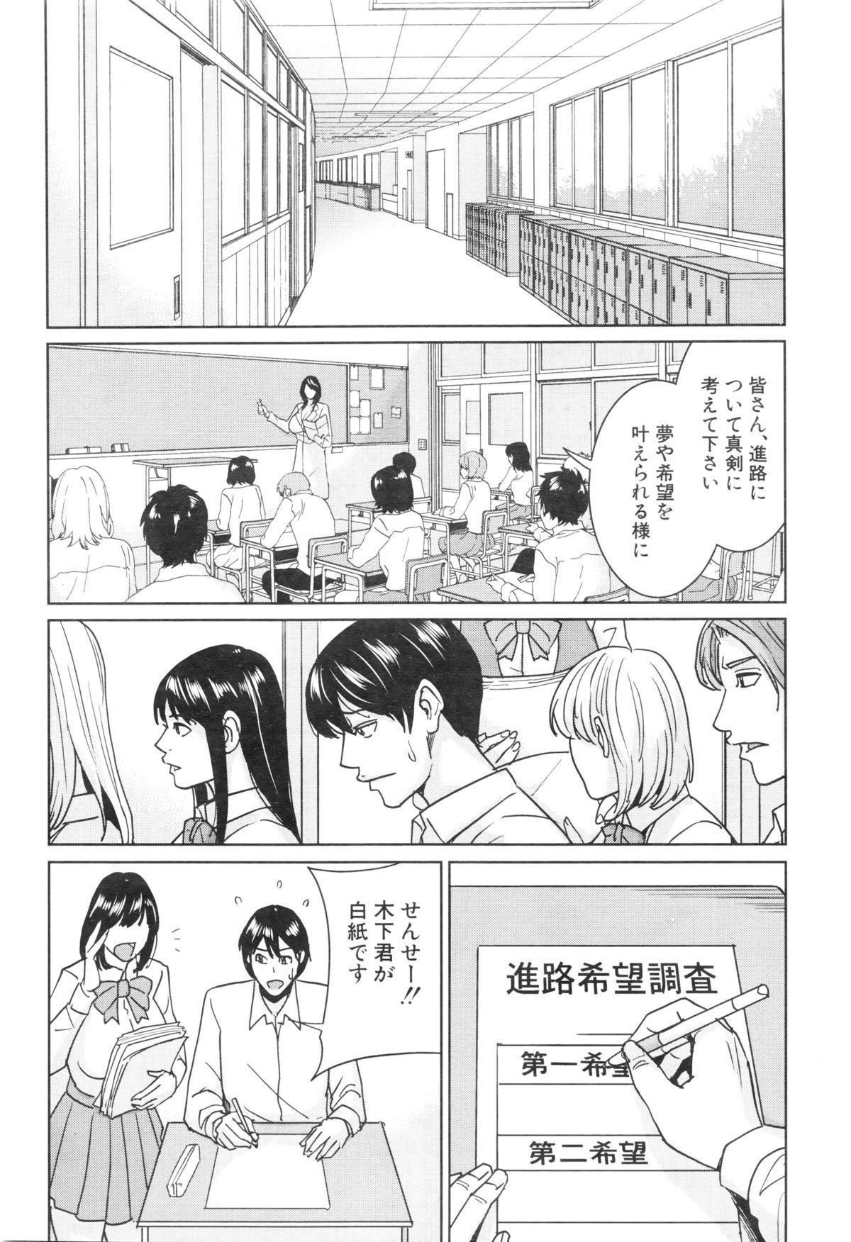 Kyouko Sensei to Boku no Himitsu 97