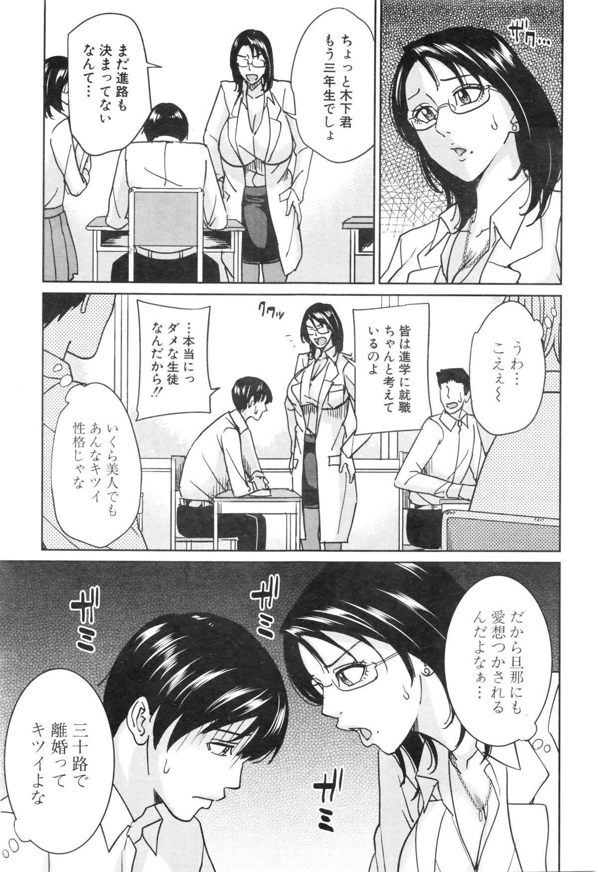 Kyouko Sensei to Boku no Himitsu 98