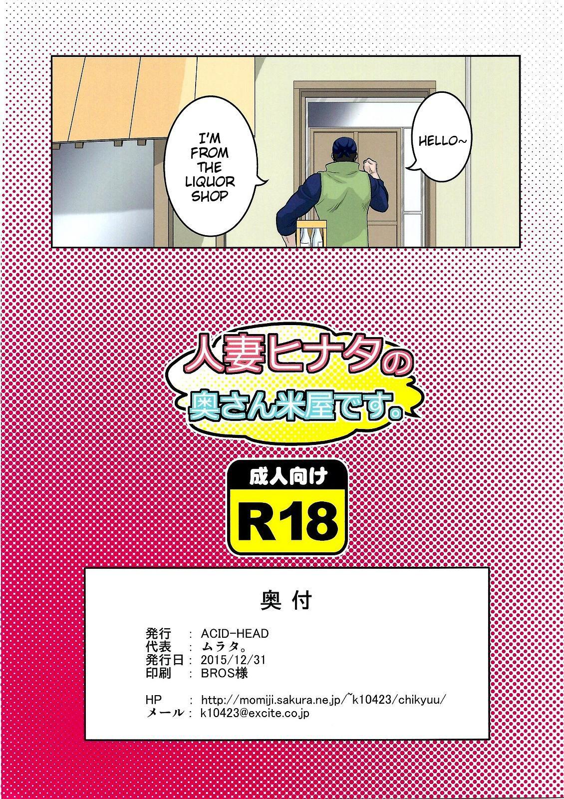 Hitozuma Hinata no Oku-san Komeya desu. 15