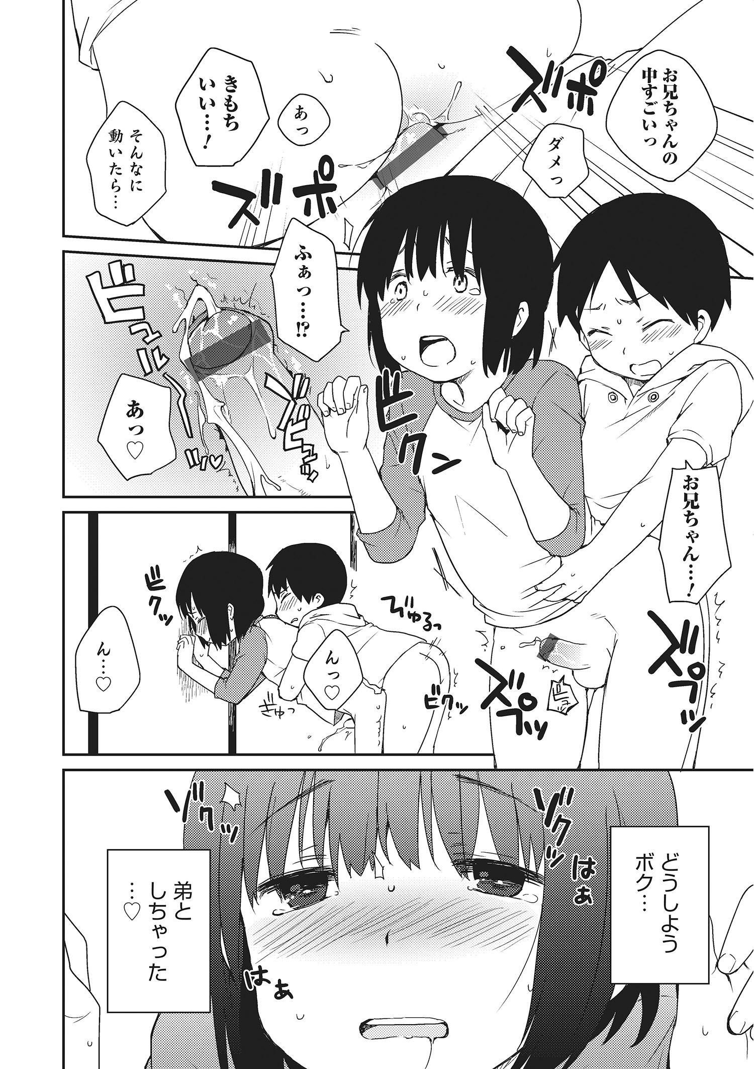 Otokonoko HEAVEN Vol. 22 110