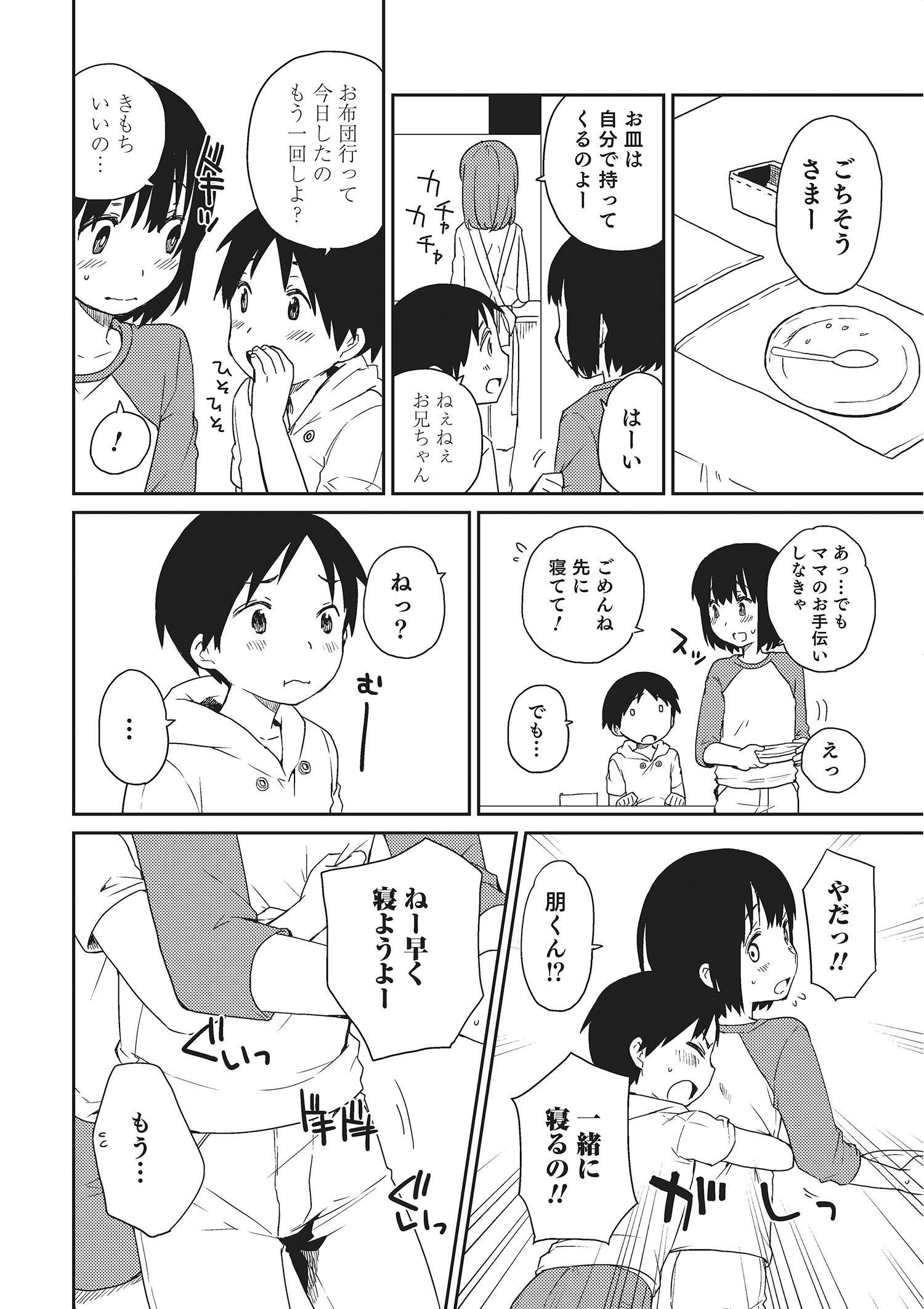 Otokonoko HEAVEN Vol. 22 112