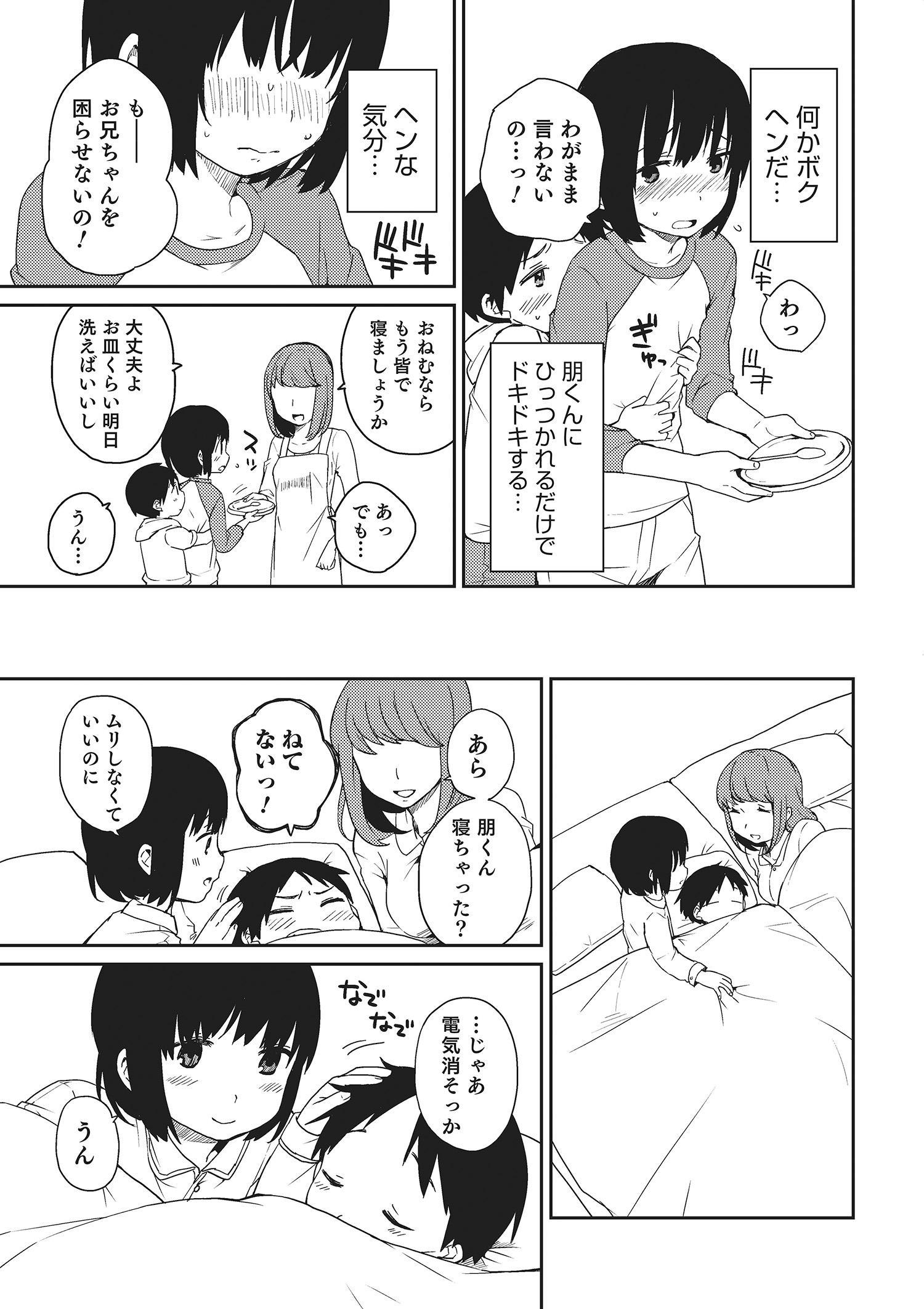 Otokonoko HEAVEN Vol. 22 113