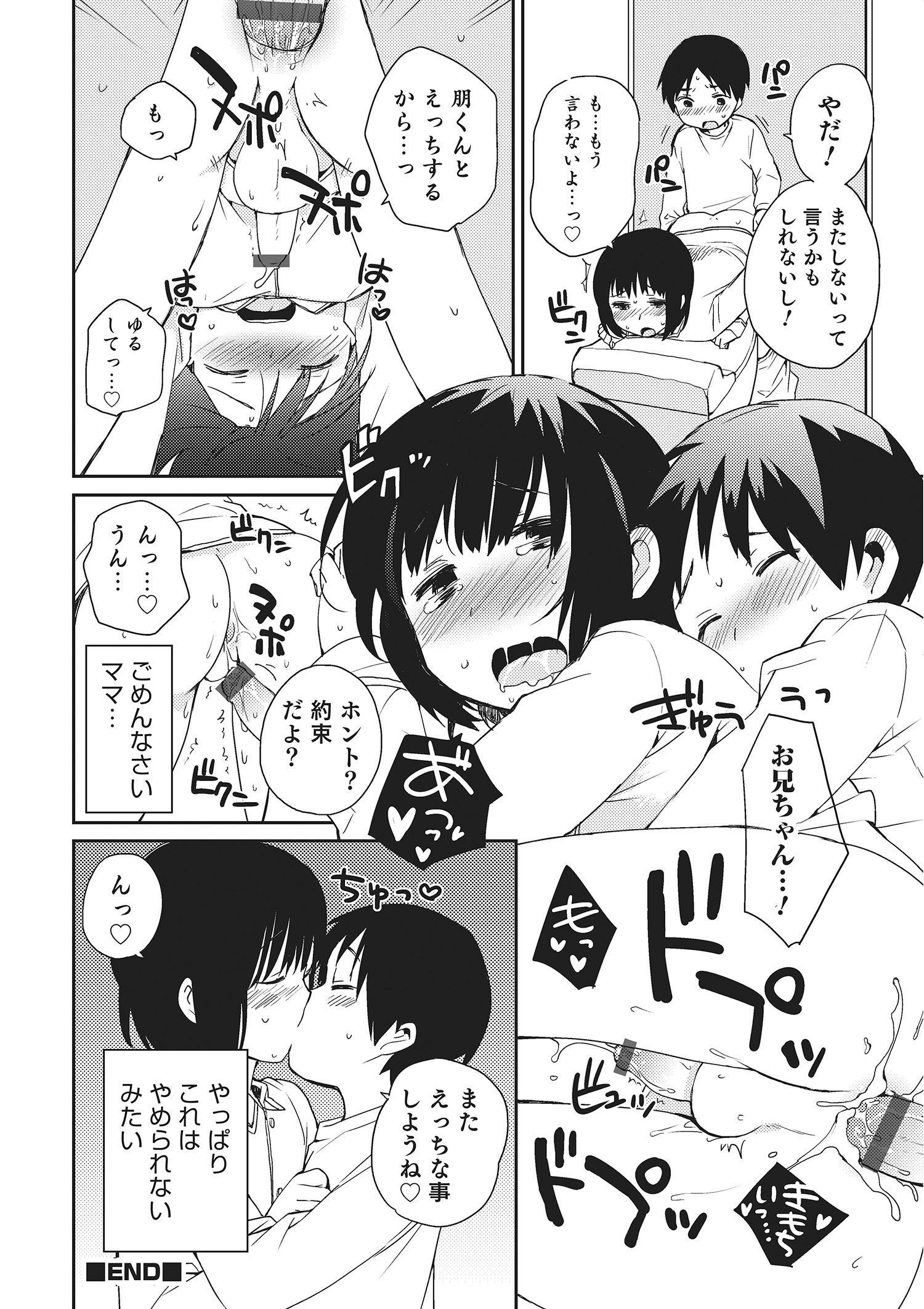Otokonoko HEAVEN Vol. 22 118