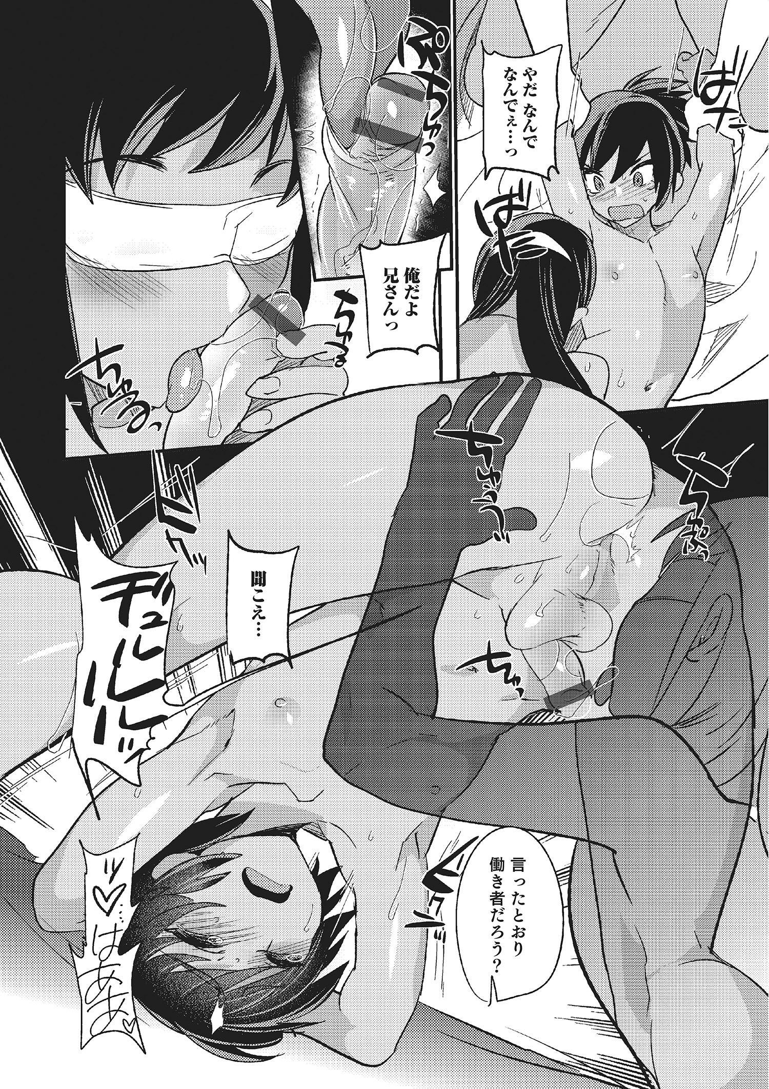 Otokonoko HEAVEN Vol. 22 126