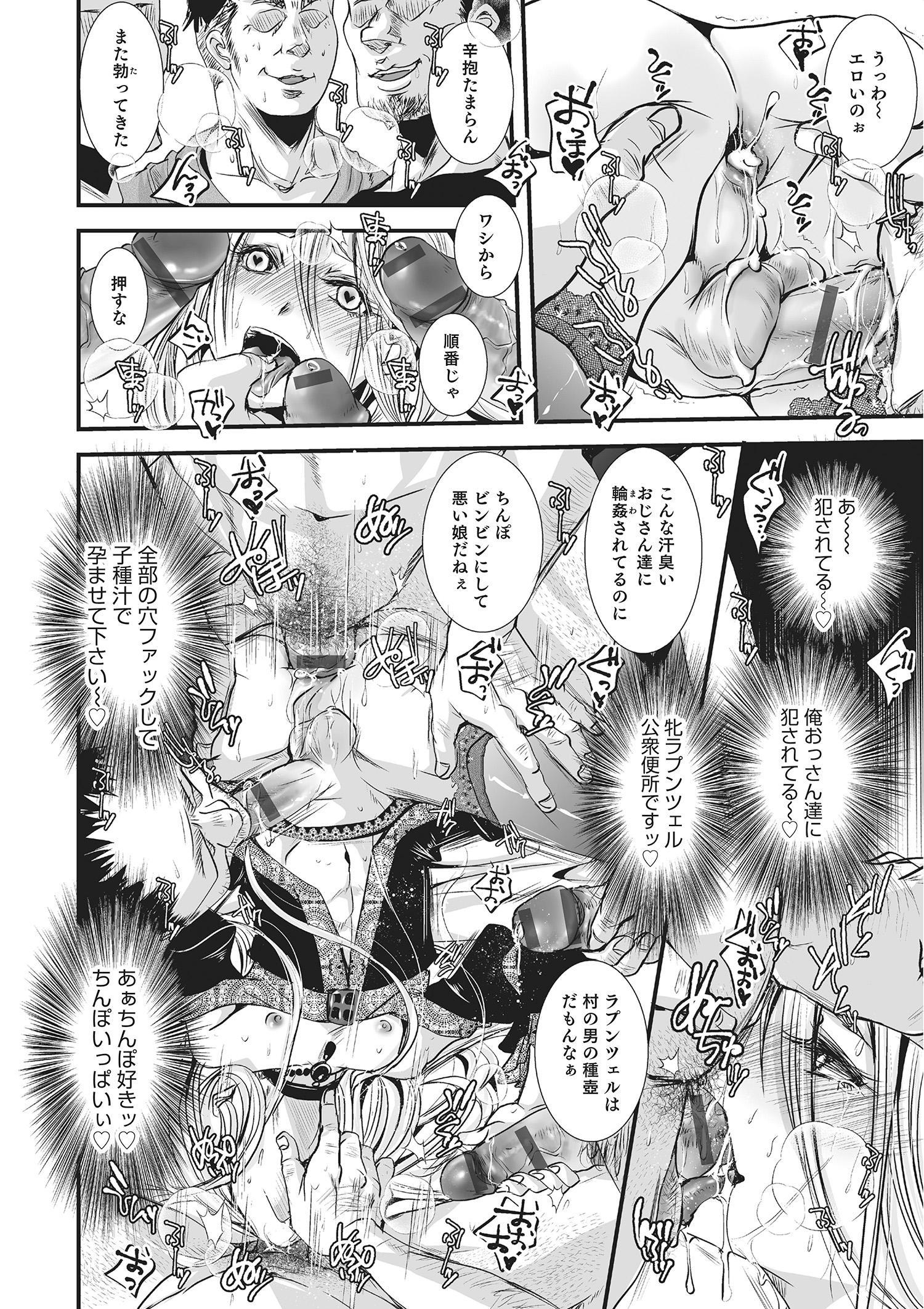 Otokonoko HEAVEN Vol. 22 12