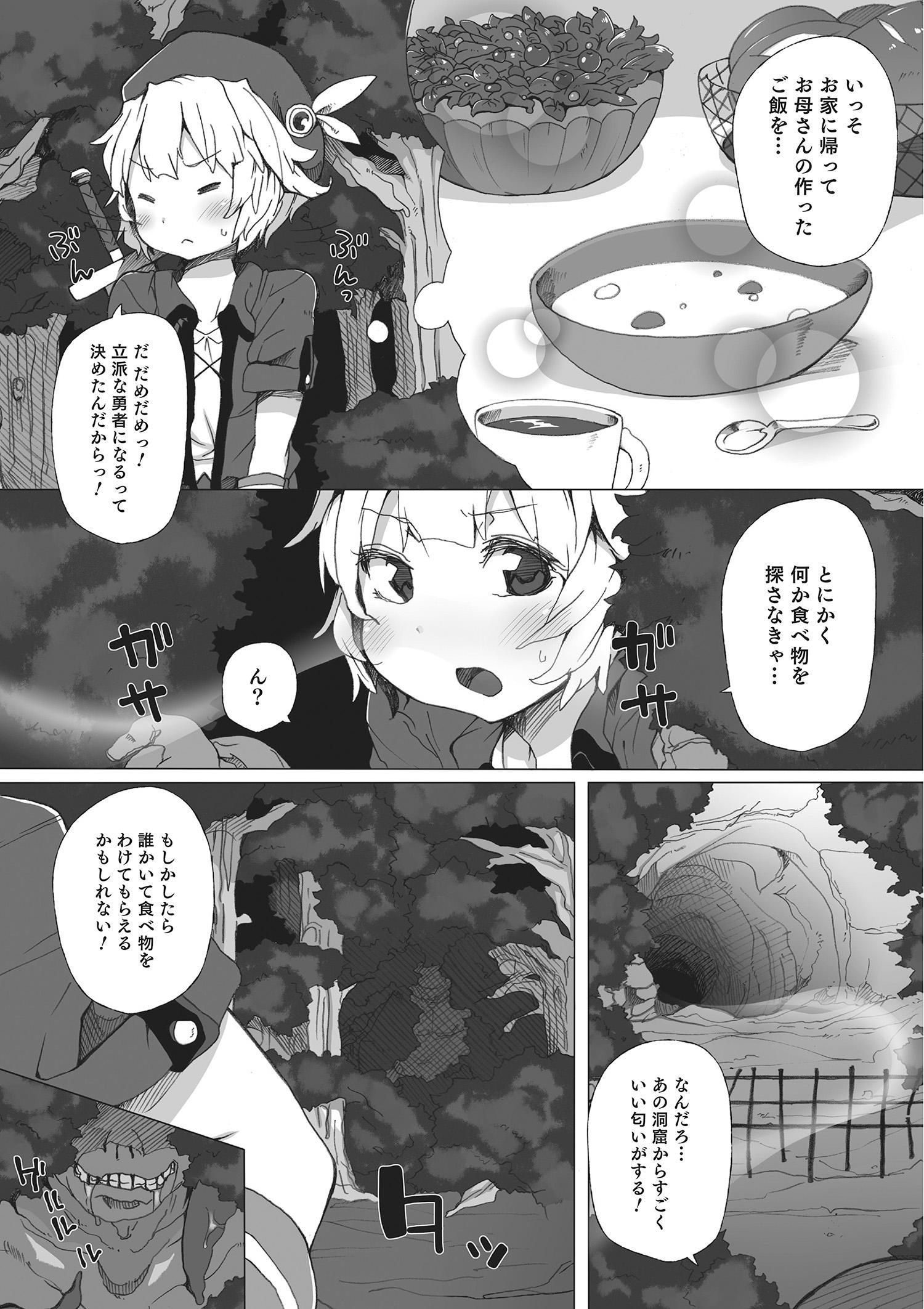 Otokonoko HEAVEN Vol. 22 136