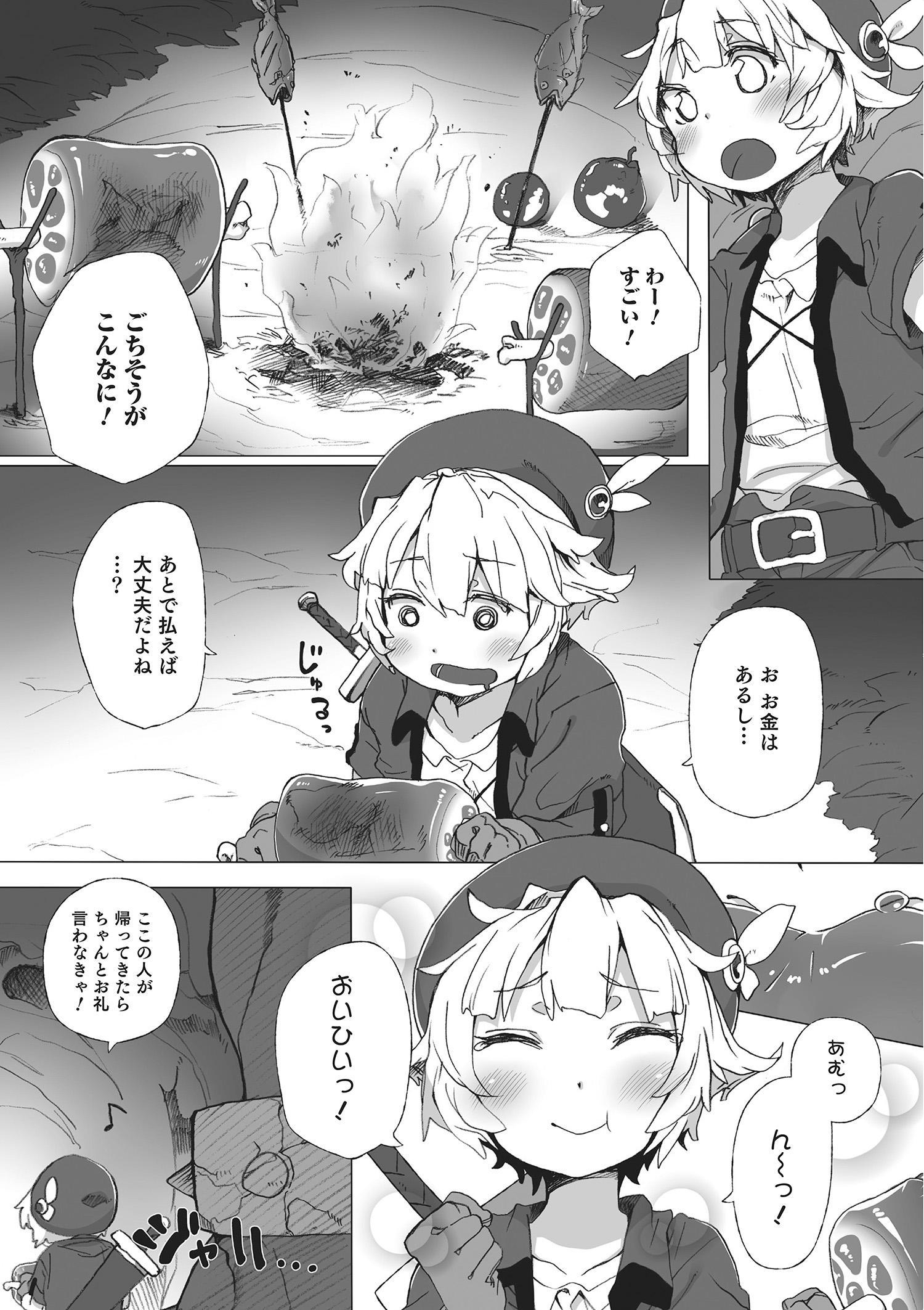 Otokonoko HEAVEN Vol. 22 137