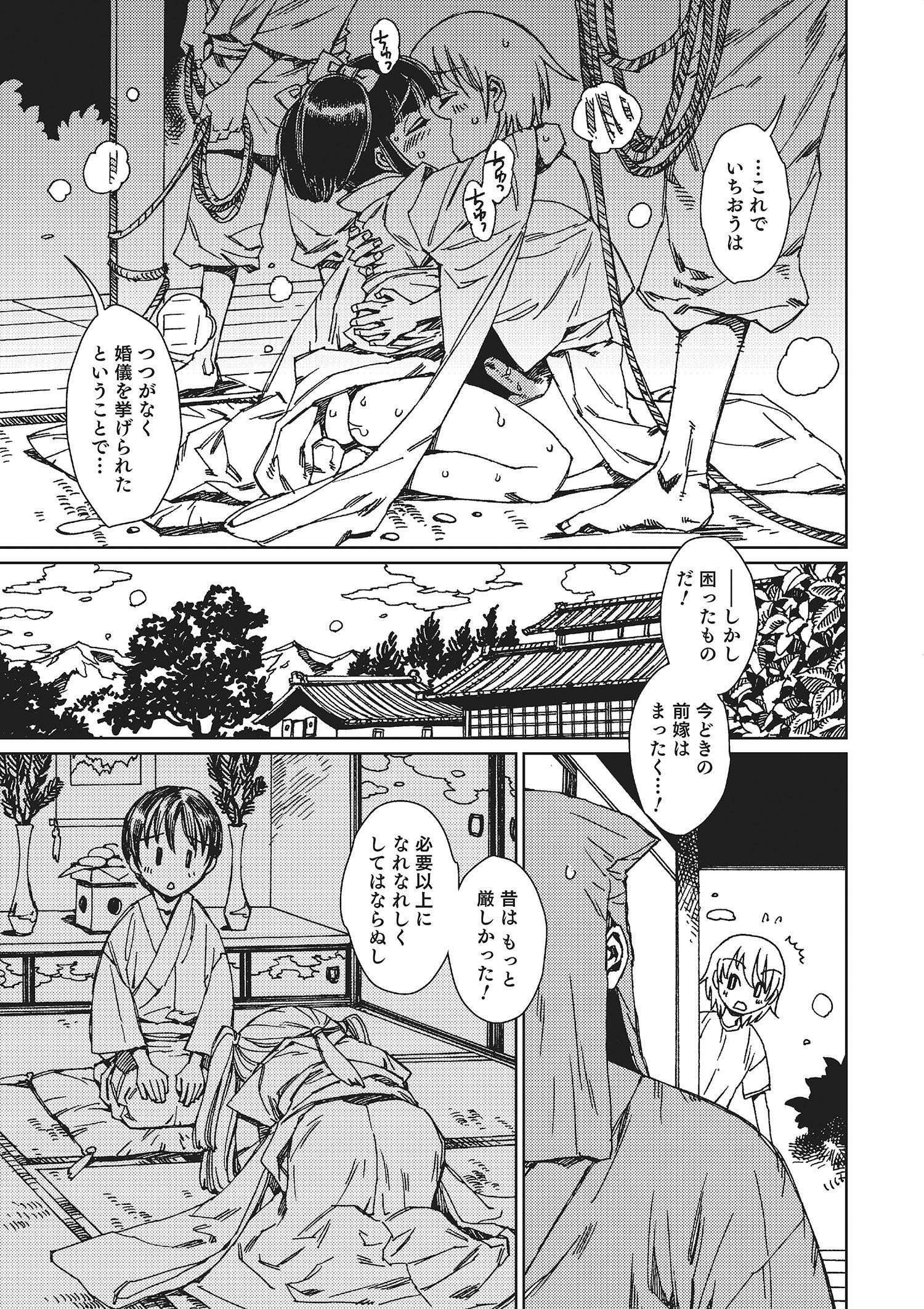 Otokonoko HEAVEN Vol. 22 157