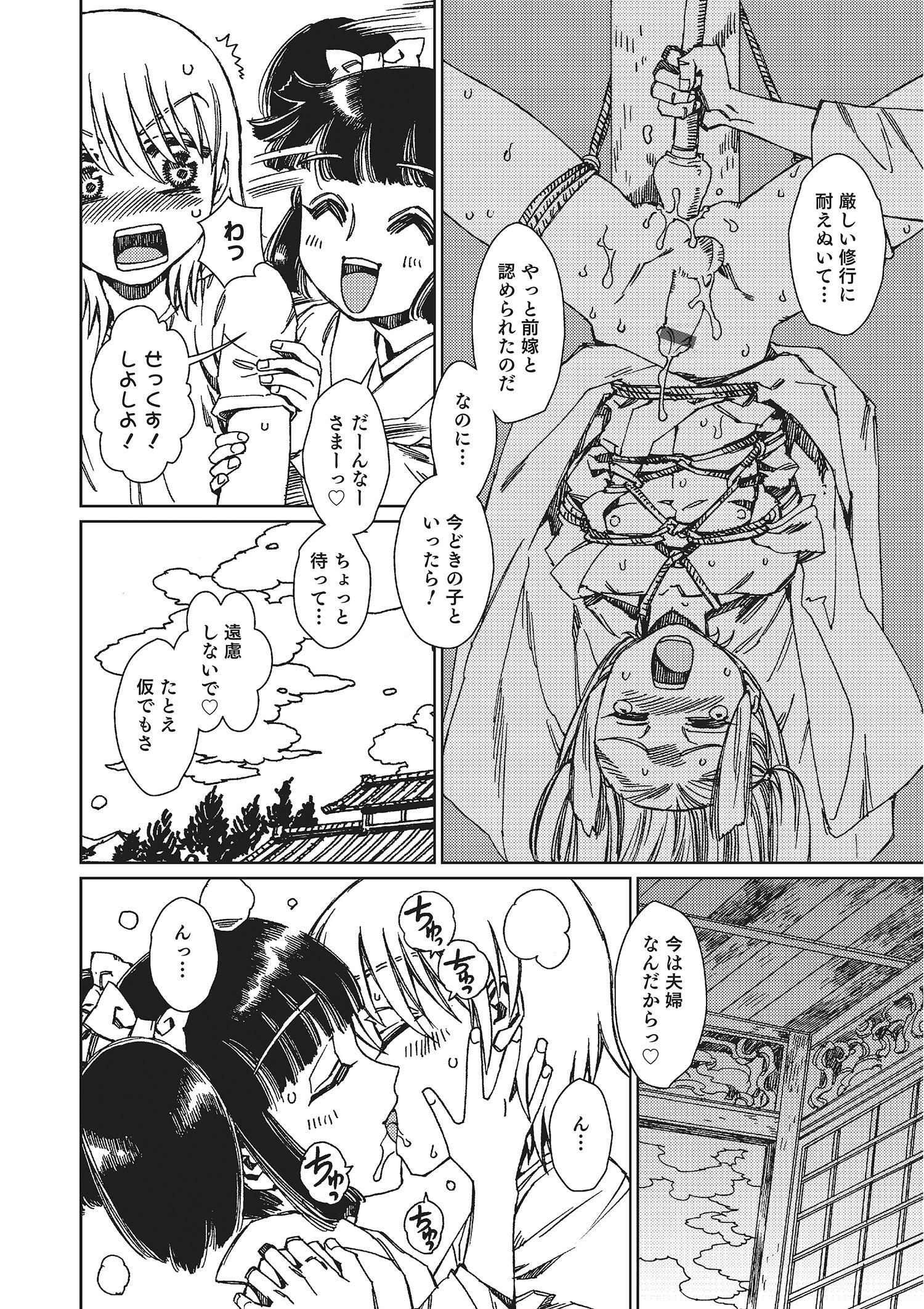 Otokonoko HEAVEN Vol. 22 158
