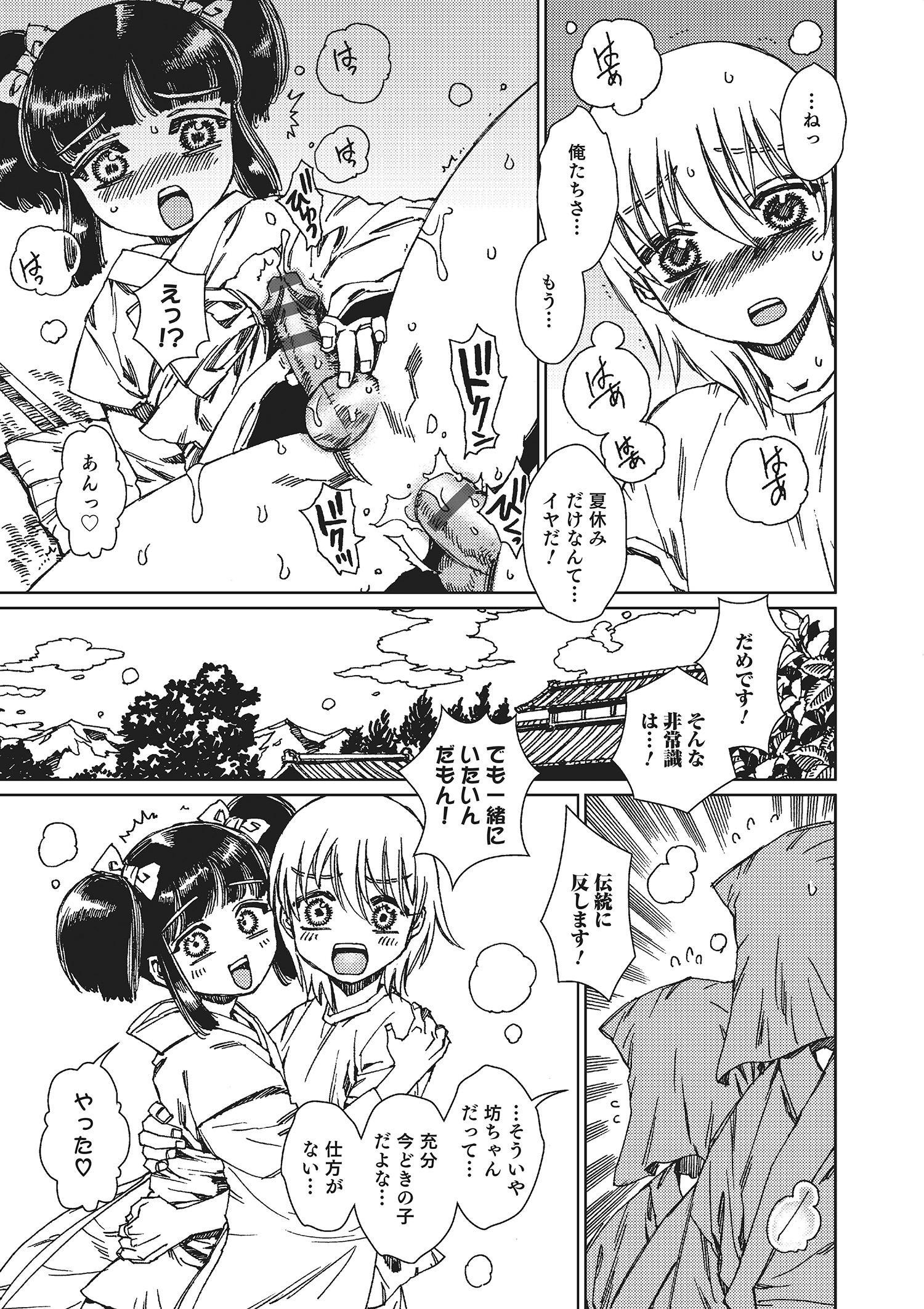 Otokonoko HEAVEN Vol. 22 161