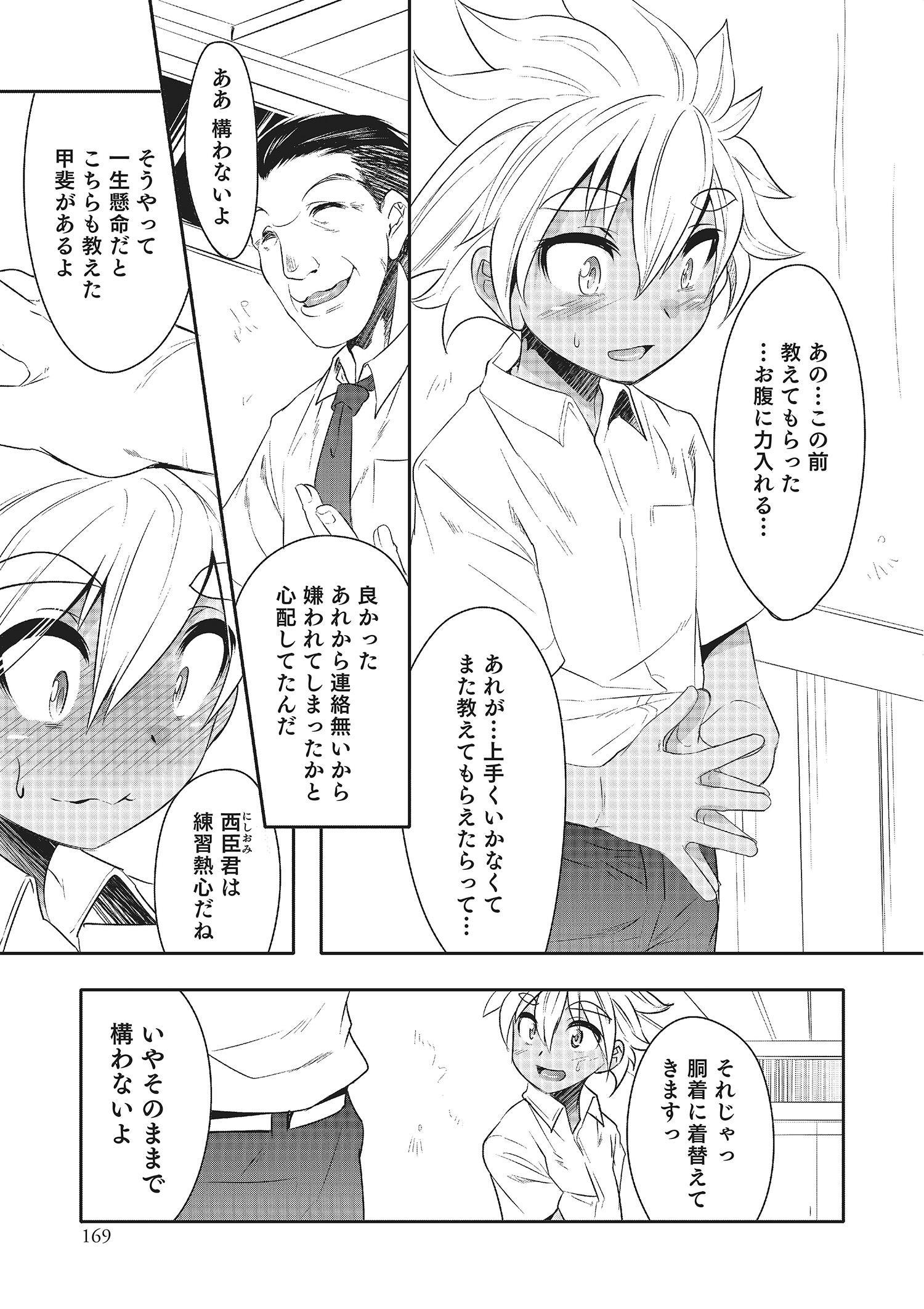 Otokonoko HEAVEN Vol. 22 165