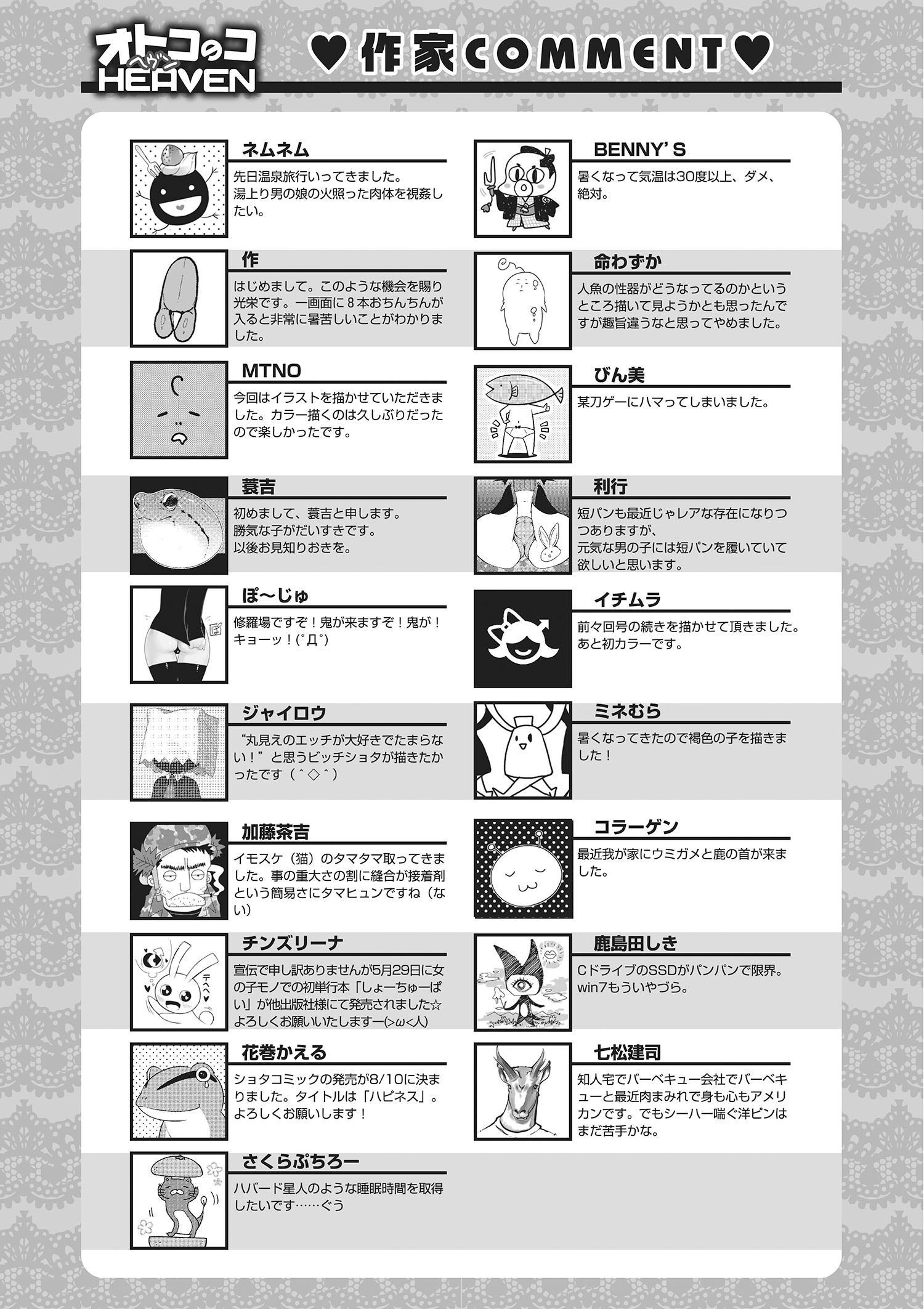 Otokonoko HEAVEN Vol. 22 179