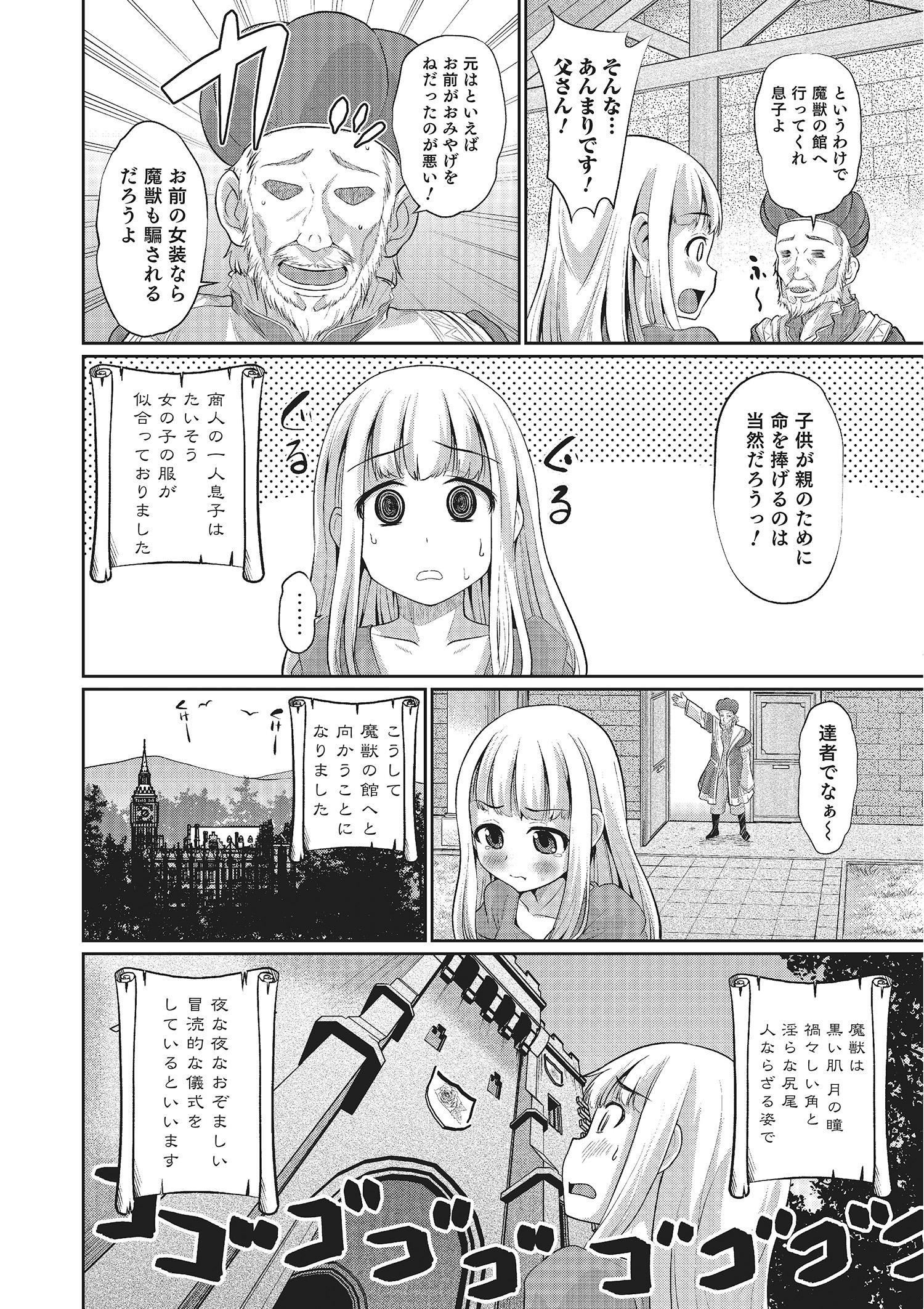 Otokonoko HEAVEN Vol. 22 28