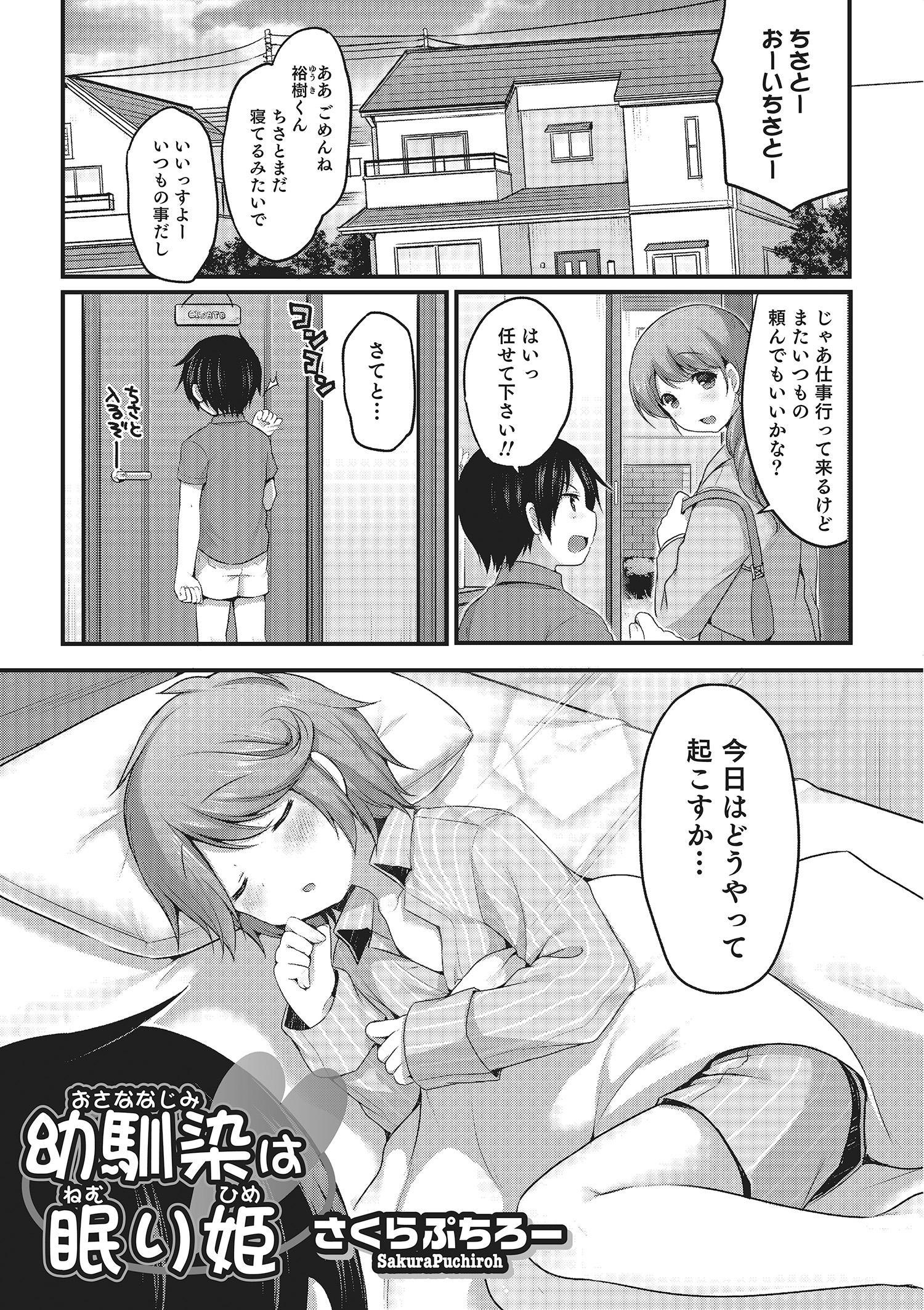 Otokonoko HEAVEN Vol. 22 43