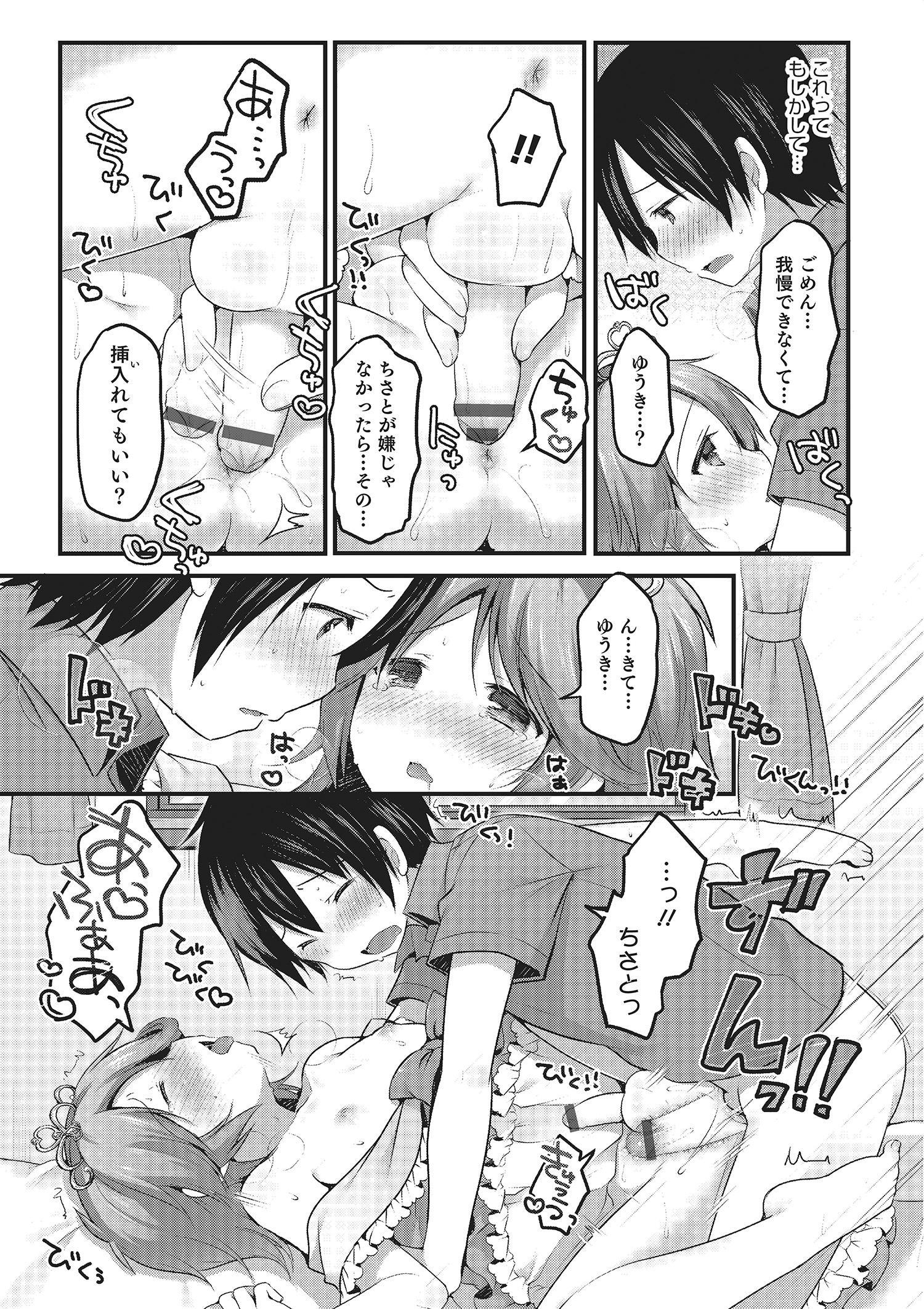 Otokonoko HEAVEN Vol. 22 51