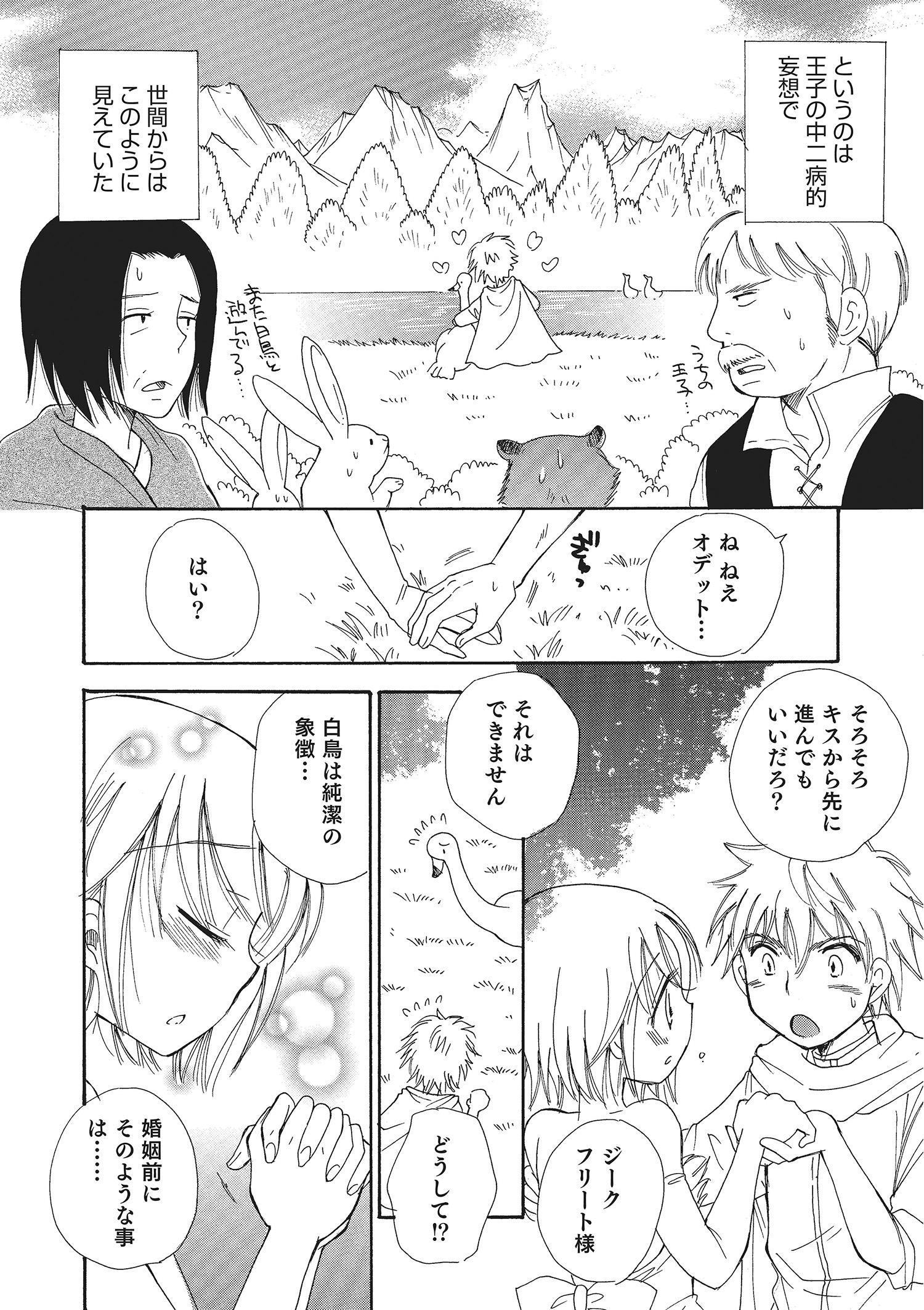 Otokonoko HEAVEN Vol. 22 56