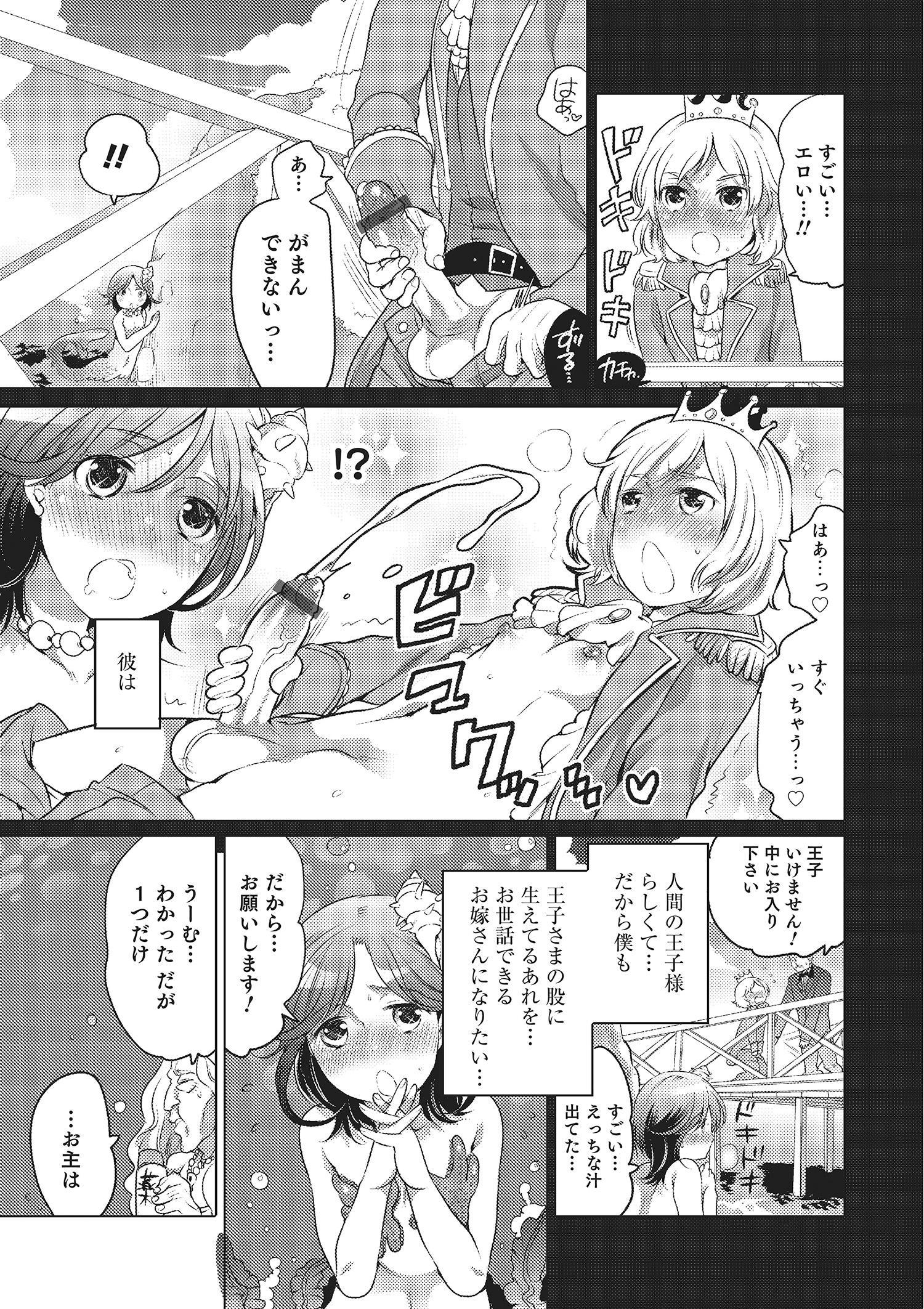 Otokonoko HEAVEN Vol. 22 73