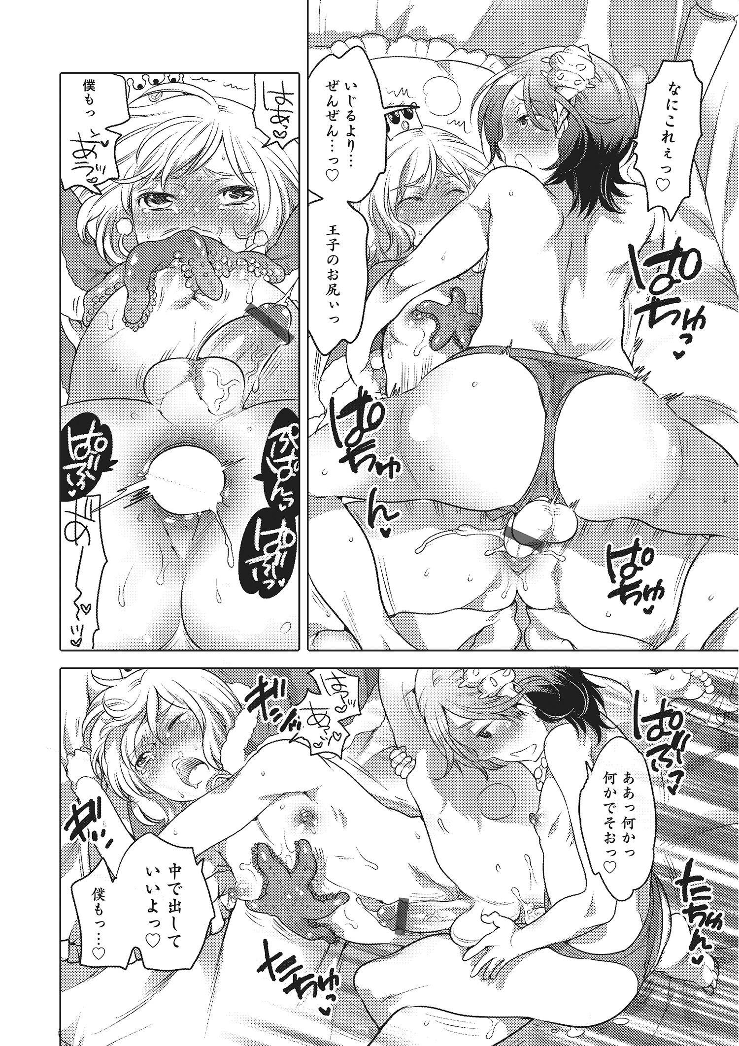 Otokonoko HEAVEN Vol. 22 80