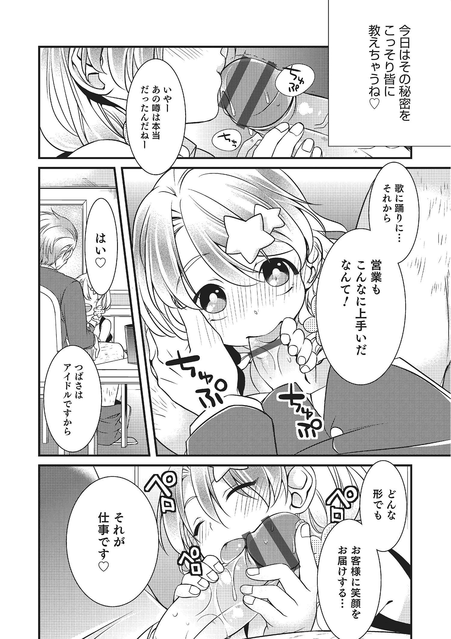 Otokonoko HEAVEN Vol. 22 84