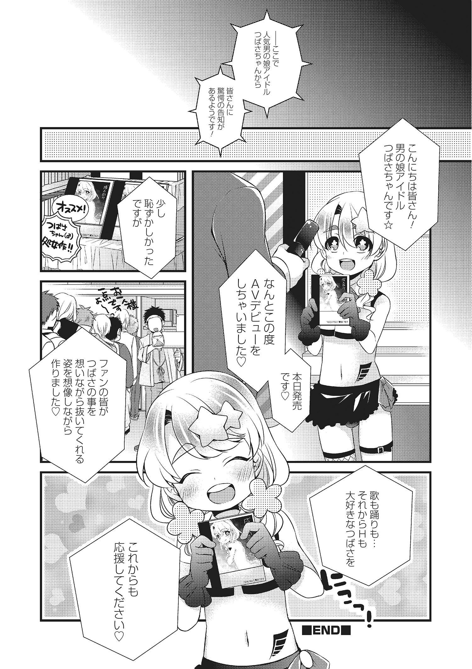 Otokonoko HEAVEN Vol. 22 90