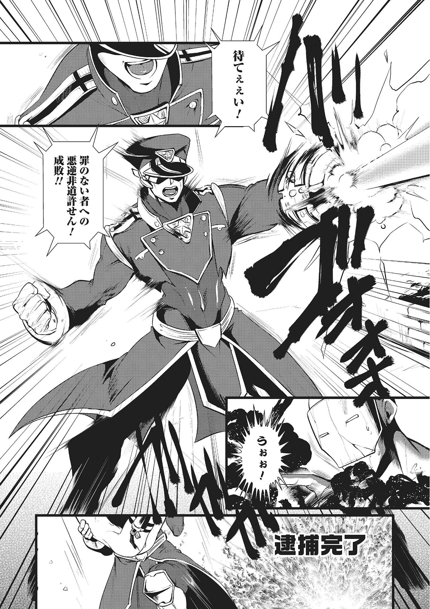Otokonoko HEAVEN Vol. 22 94